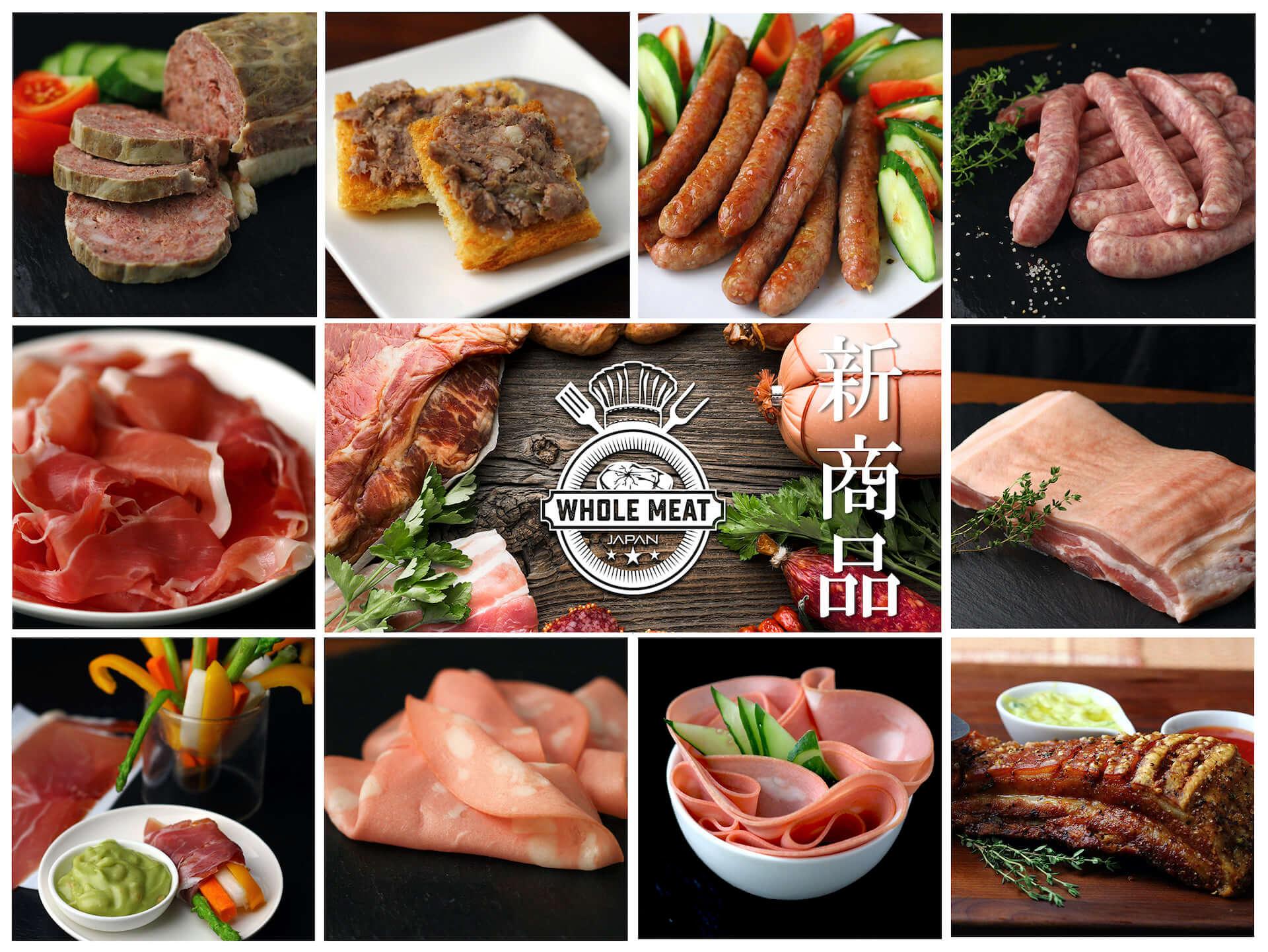 ワインとも相性抜群!お肉のネットショップ「ホールミート」の新商品にイタリア産ソーセージや生ハムなど多数ラインナップ gourmet201005_wholemeat_1-1920x1441