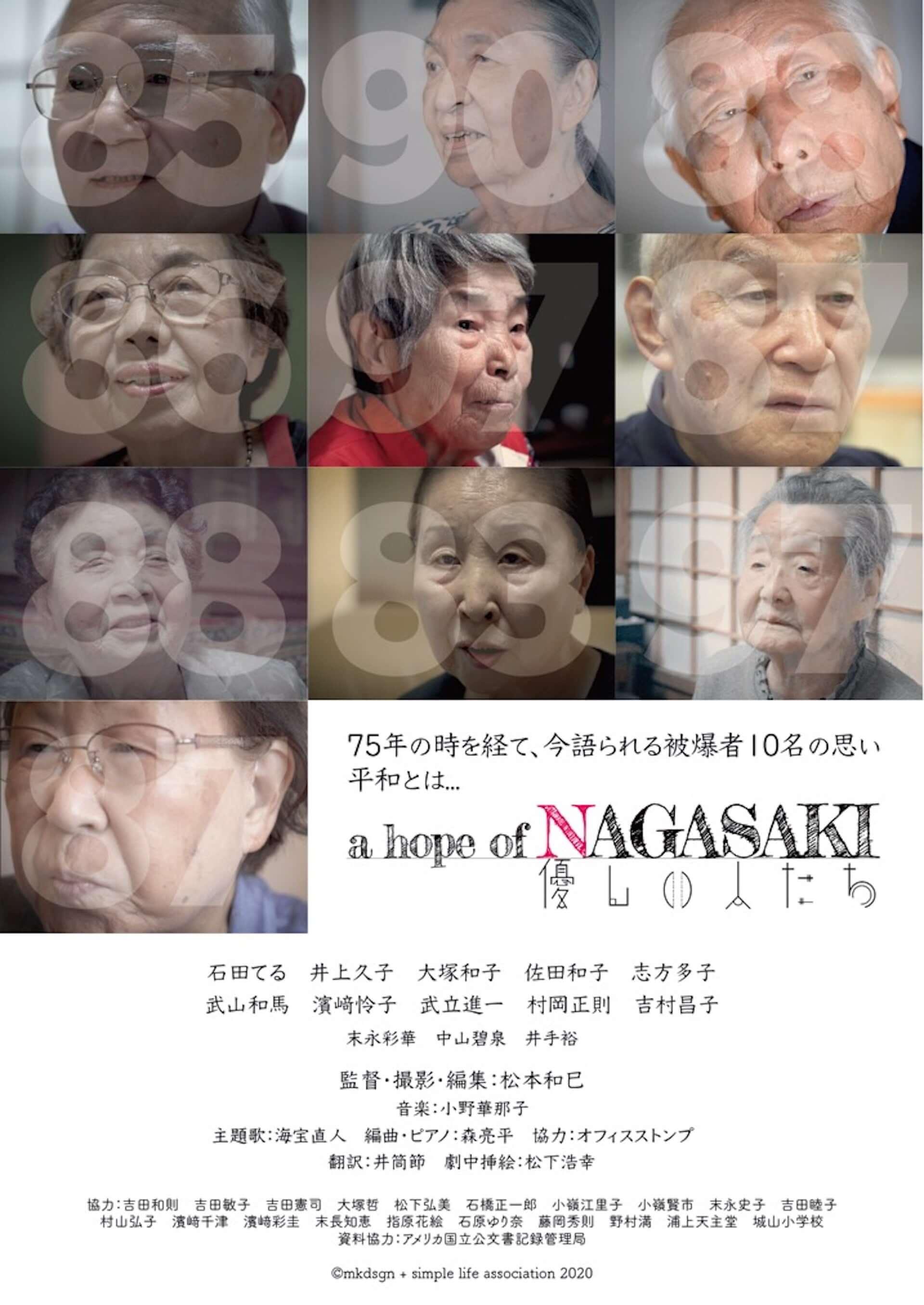 渋谷ヒカリエ「8/ATELIER」にて映像展<Komaba Film Festival 2020A/W>が開催中!映画『a hope of Nagasaki 優しい人たち』の試写会も実施 art201006_hikarie8_2-1920x2710