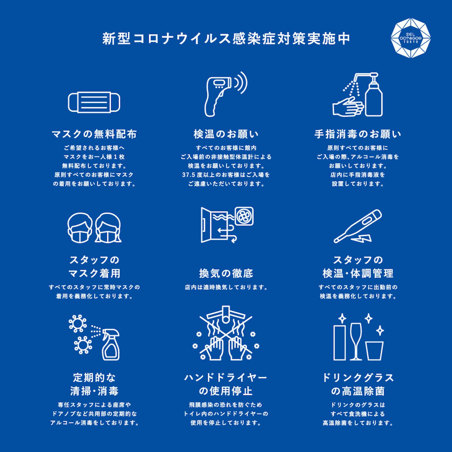 六本木「SEL OCTAGON TOKYO」が日本初のラウンジクラブとしてリニューアルオープン!個室感覚の新たなナイトライフを提案 music201006_sel-octagon-tokyo_13-1920x1920