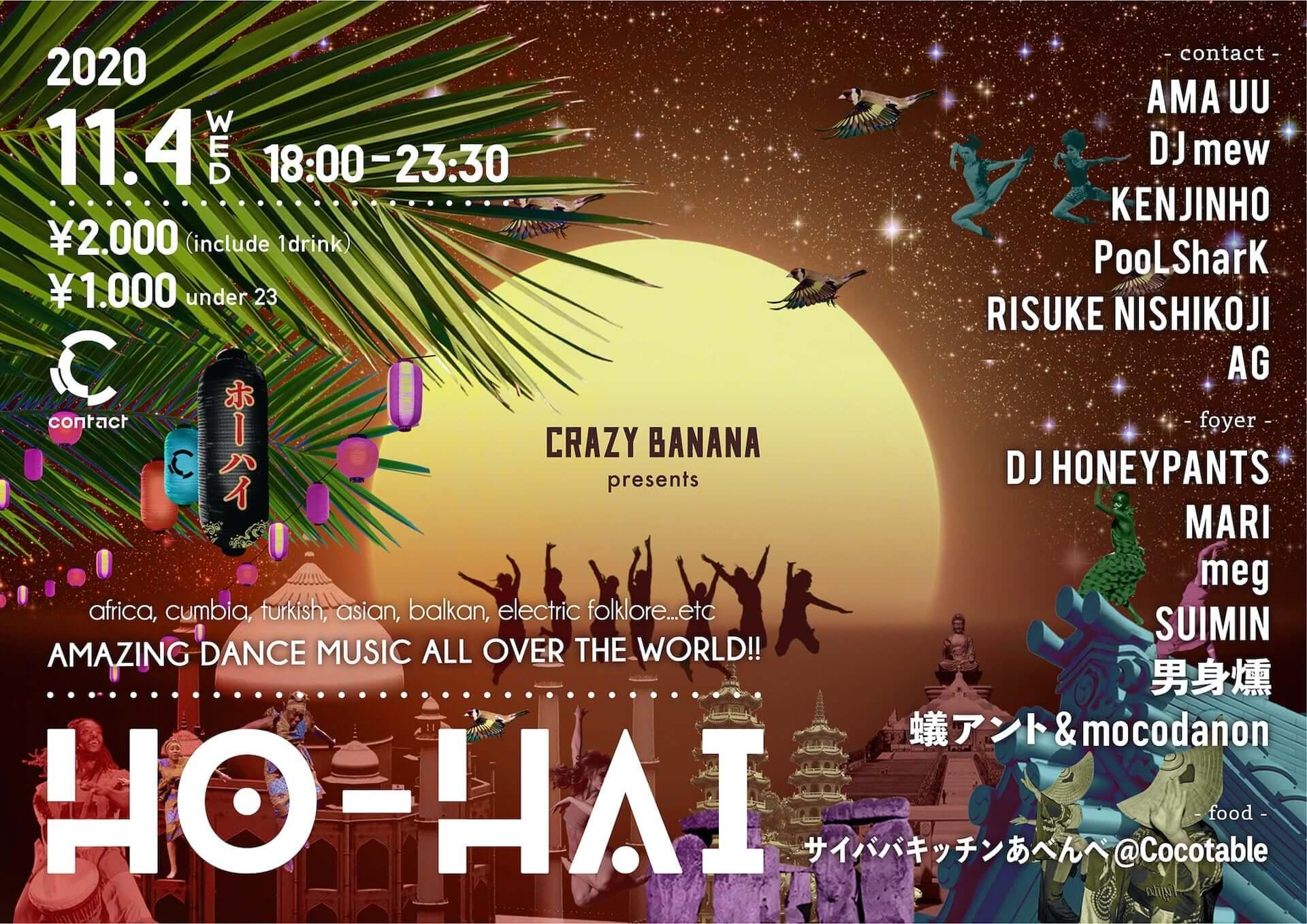 渋谷Contactで世界各地の音楽を堪能しよう!民謡クルセイダーズ・meg、suimin、Kenjinhoら出演のデイイベント<HO-HAI>が開催決定 music201008_ho-hai_1-1920x1358