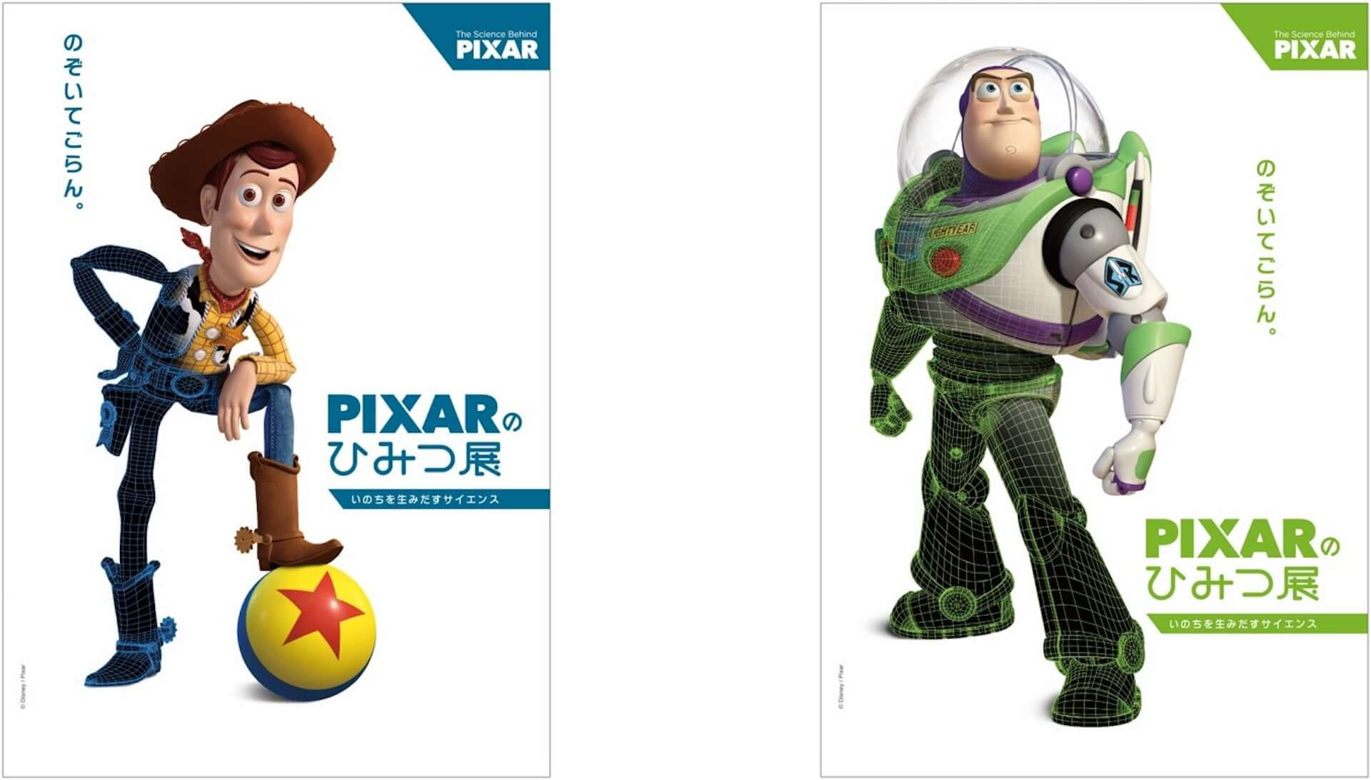 『トイ・ストーリー』25周年記念!ピクサー作品をテーマにしたコンテンツが多数展開&バズ・ライトイヤー初期スケッチも日本初公開 art201008_disney-pixar_14-1920x1093