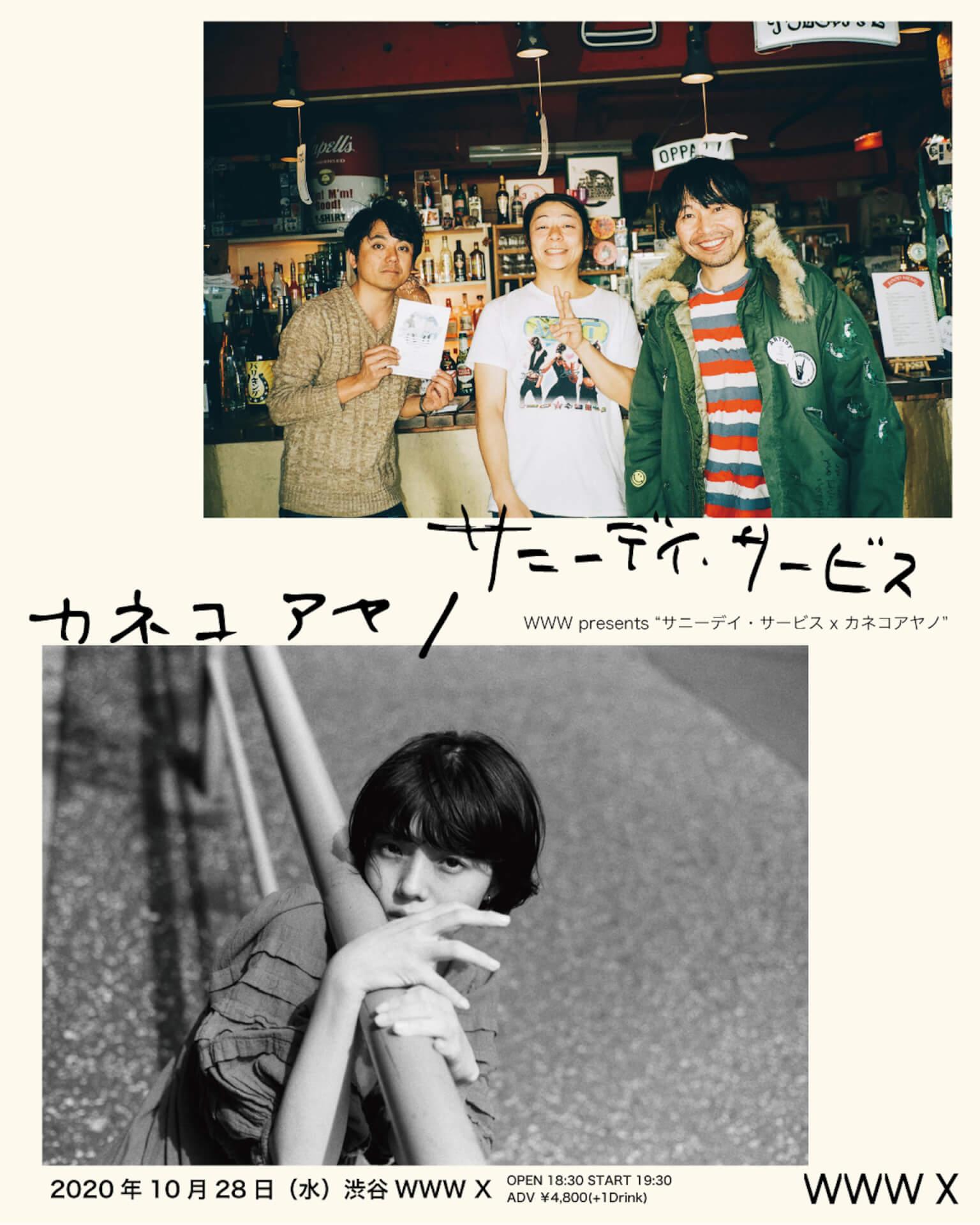 渋谷WWW Xにてサニーデイ・サービスとカネコアヤノのツーマンライブが開催決定!チケットの先行受付が開始 music201008_kanekoayano_sunnydayservice_2