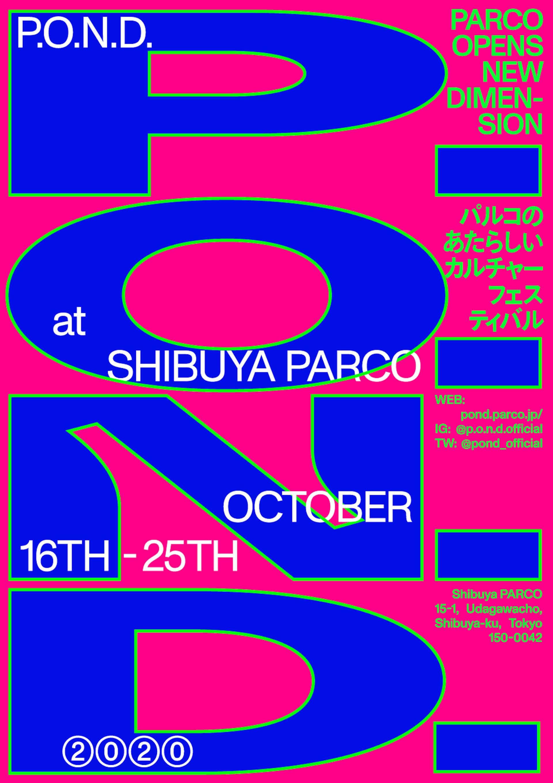 渋谷PARCOを舞台にしたカルチャーフェス<P.O.N.D.>の追加コンテンツが続々決定!betcover!!、illiomoteら出演のオープニングパーティーも開催 art201008_parco-pond_4-1920x2720
