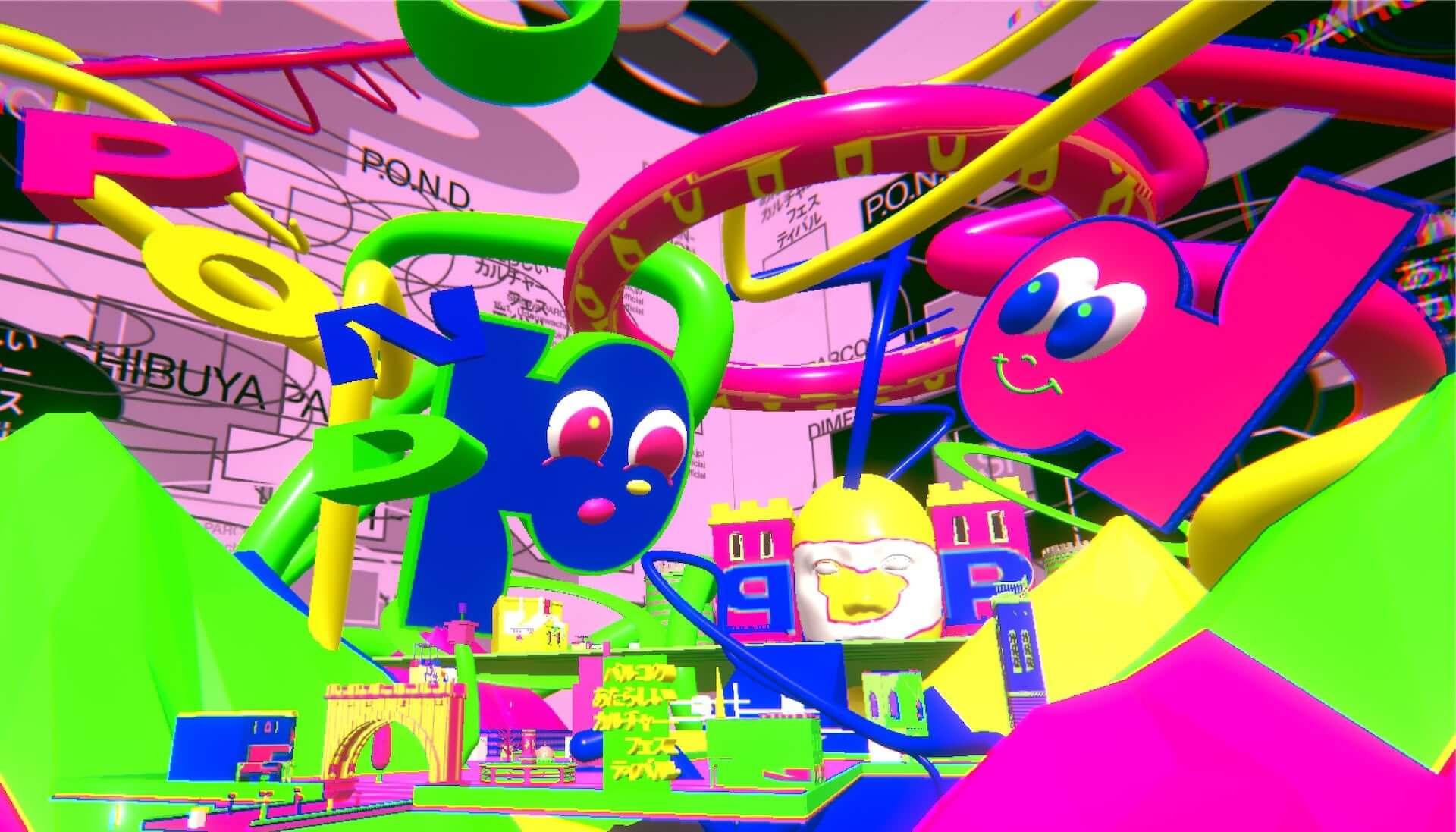 渋谷PARCOを舞台にしたカルチャーフェス<P.O.N.D.>の追加コンテンツが続々決定!betcover!!、illiomoteら出演のオープニングパーティーも開催 art201008_parco-pond_2-1920x1097