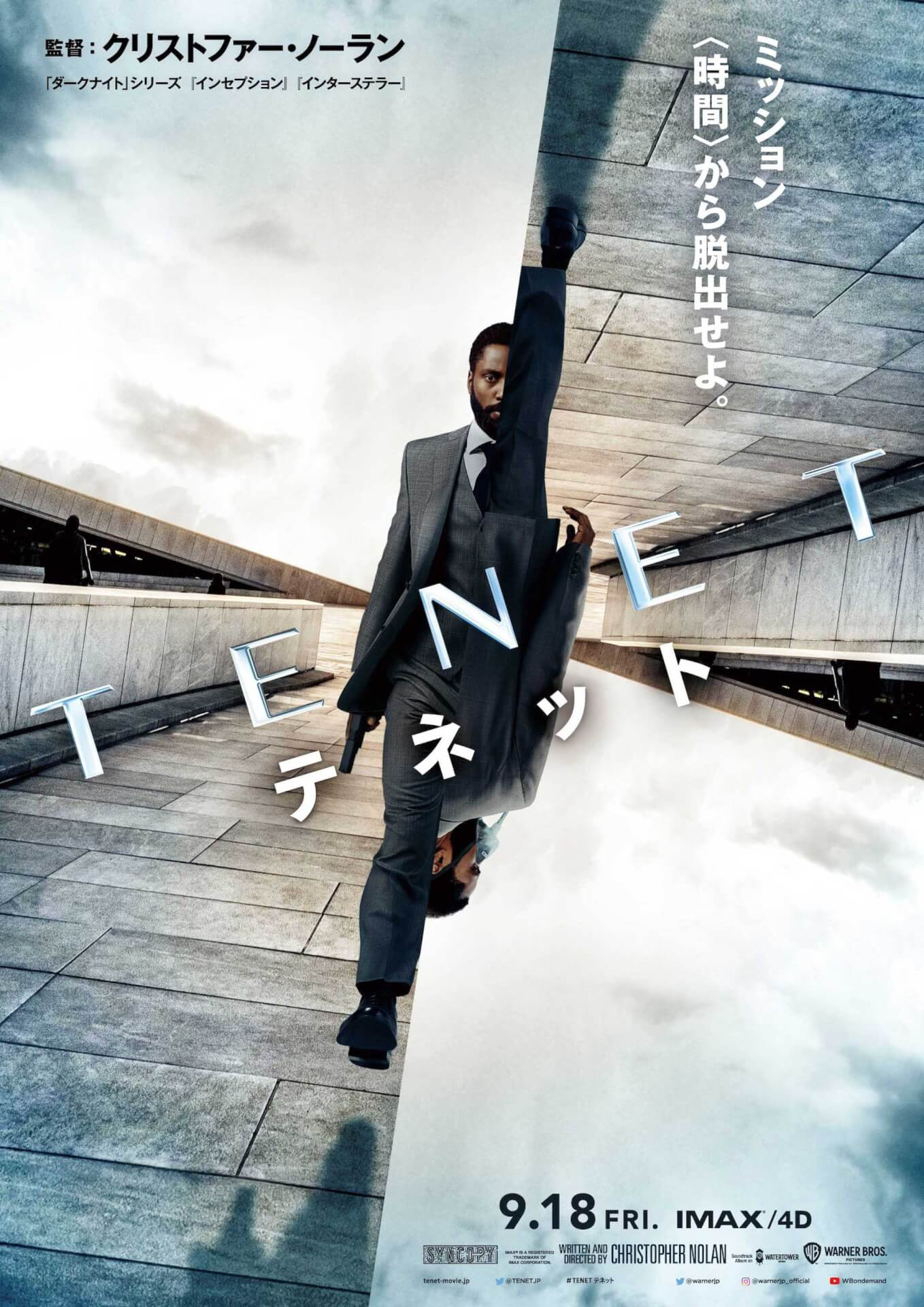クリストファー・ノーラン最新作『TENET テネット』の謎を解くヒントがここに!鍵を握る一部本編映像が解禁 film201009_tenet_1