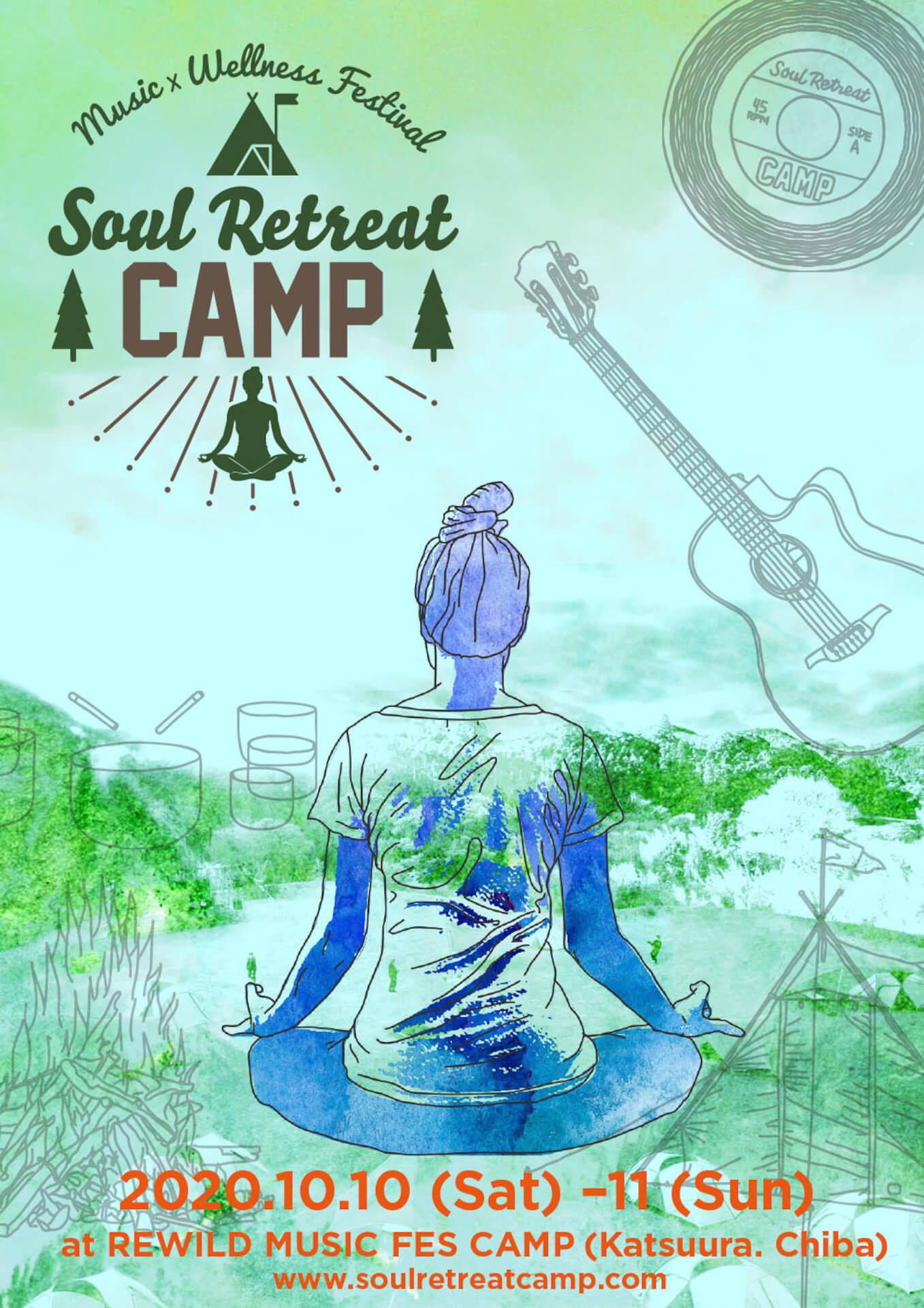 キャンプ、音楽、ヨガを楽しめるフェス<SOUL RETREAT CAMP>が開催決定!DJ HASEBE、MACKA-CHINが登場 ac200909_soulretreatcamp_01