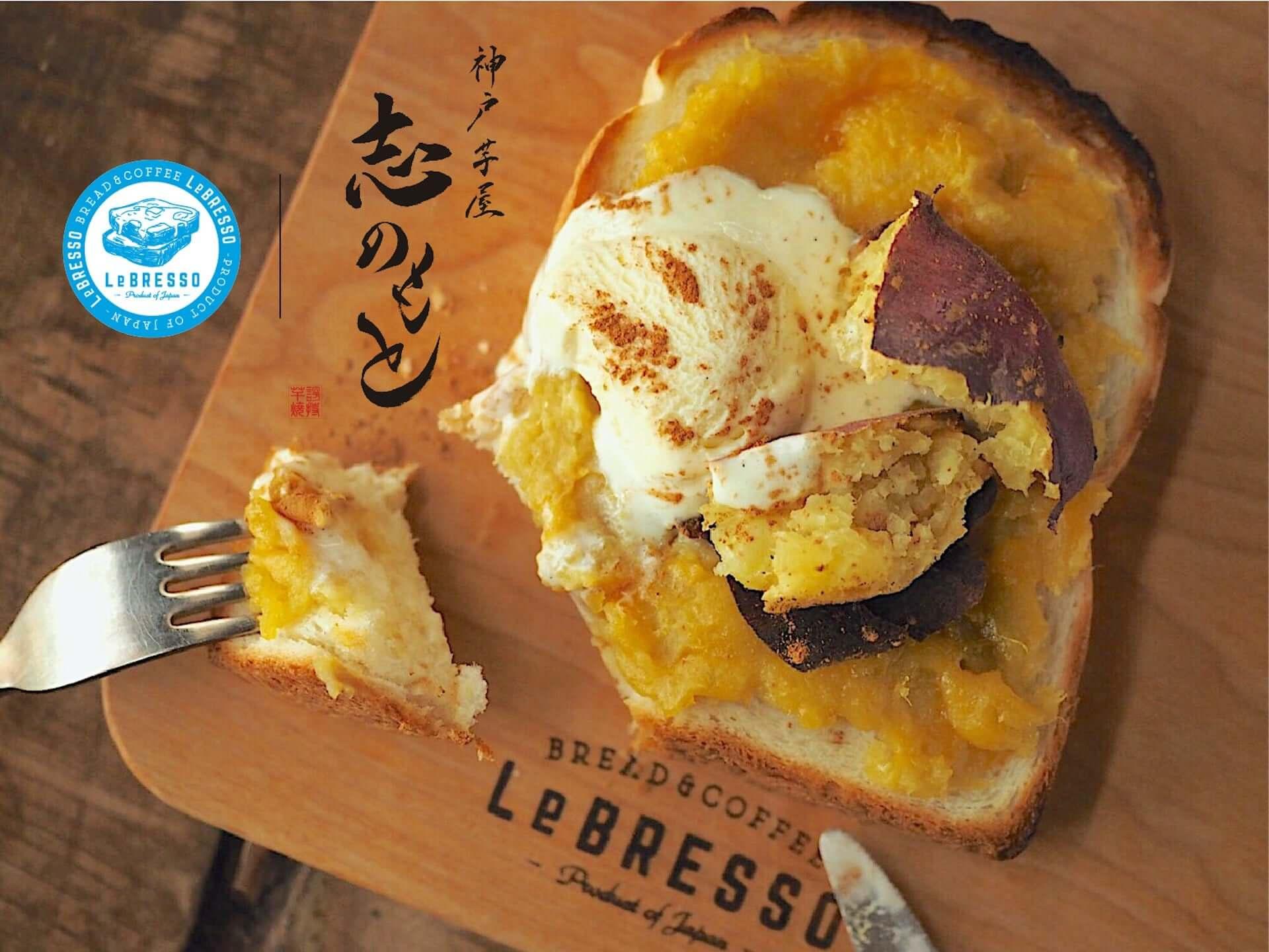 秋の味覚焼き芋をメインにした限定商品が登場!「レブレッソ」と「神戸芋屋 志のもと」のコラボ商品『焼き芋&バニラアイストースト』と『焼き芋ミルクジャム』が発売 gourmet201012_lebresso_1-1920x1440