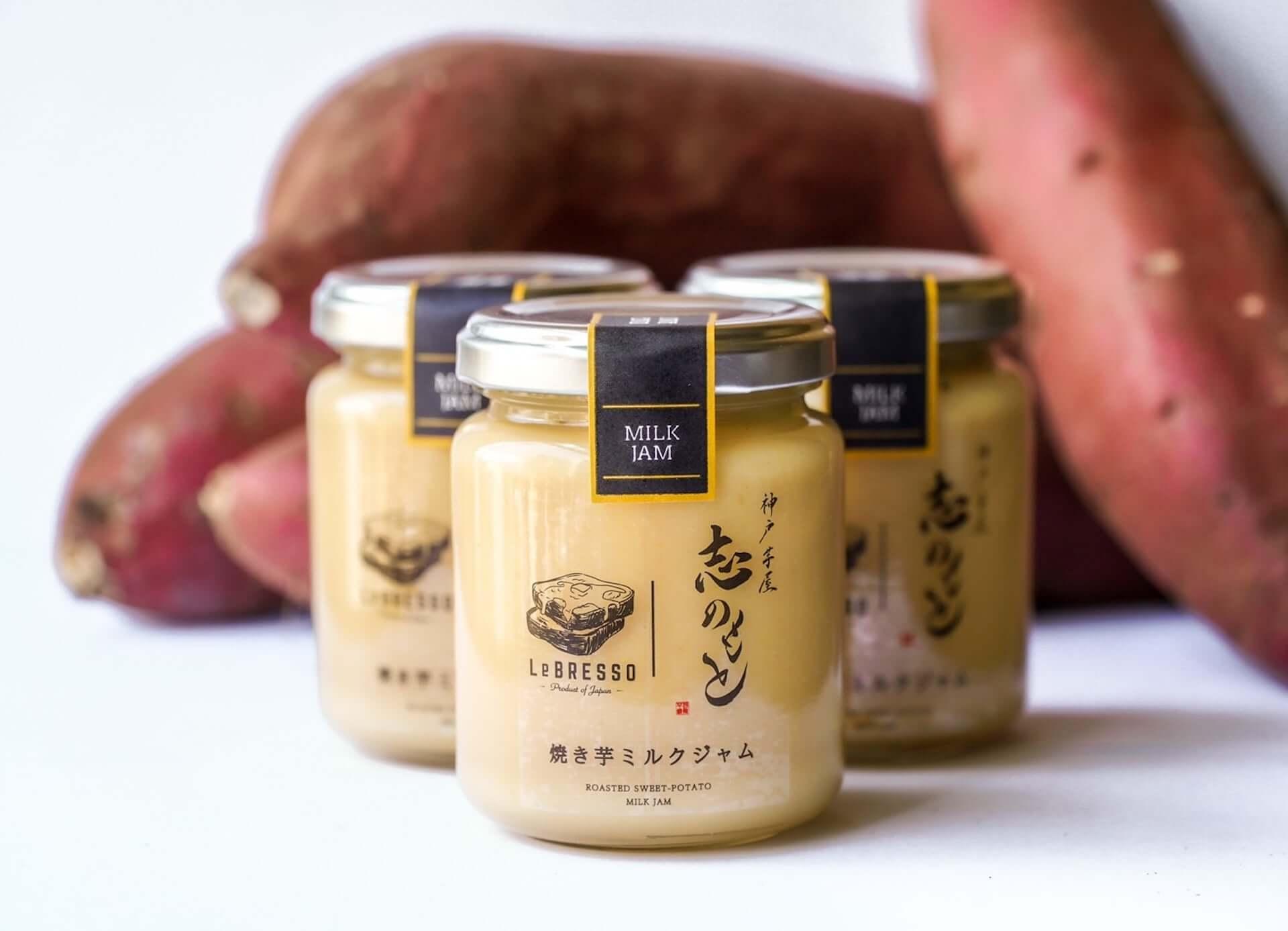 秋の味覚焼き芋をメインにした限定商品が登場!「レブレッソ」と「神戸芋屋 志のもと」のコラボ商品『焼き芋&バニラアイストースト』と『焼き芋ミルクジャム』が発売 gourmet201012_lebresso_2-1920x1387