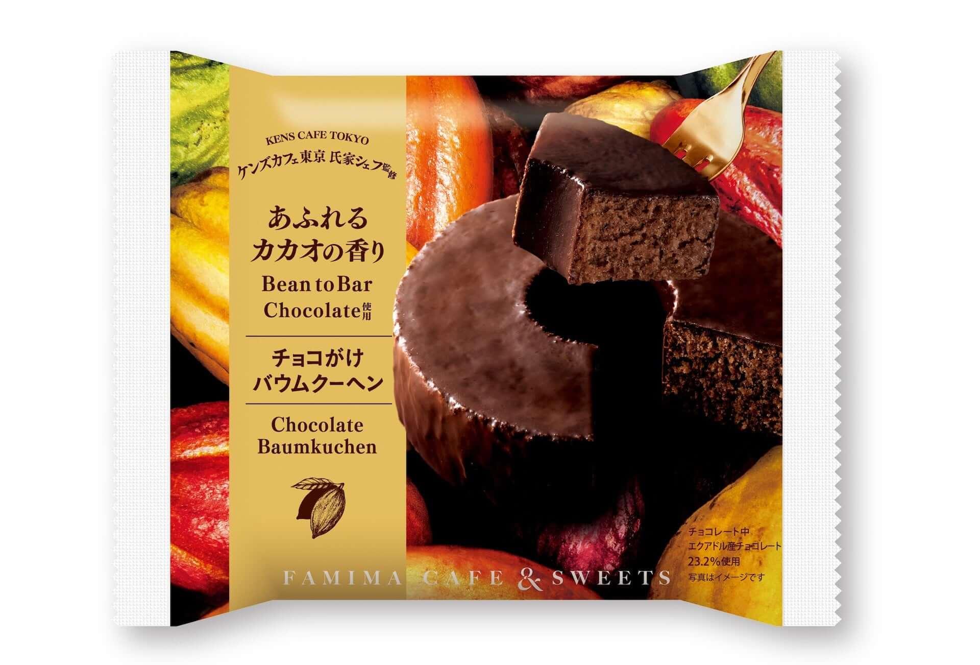 ファミリーマートがオリジナルのBean to Barチョコレートを開発!ケンズカフェ東京のシェフが監修した『ガトーショコラ』など新商品5種類が発売決定 gourmet201012_famima_3-1920x1302