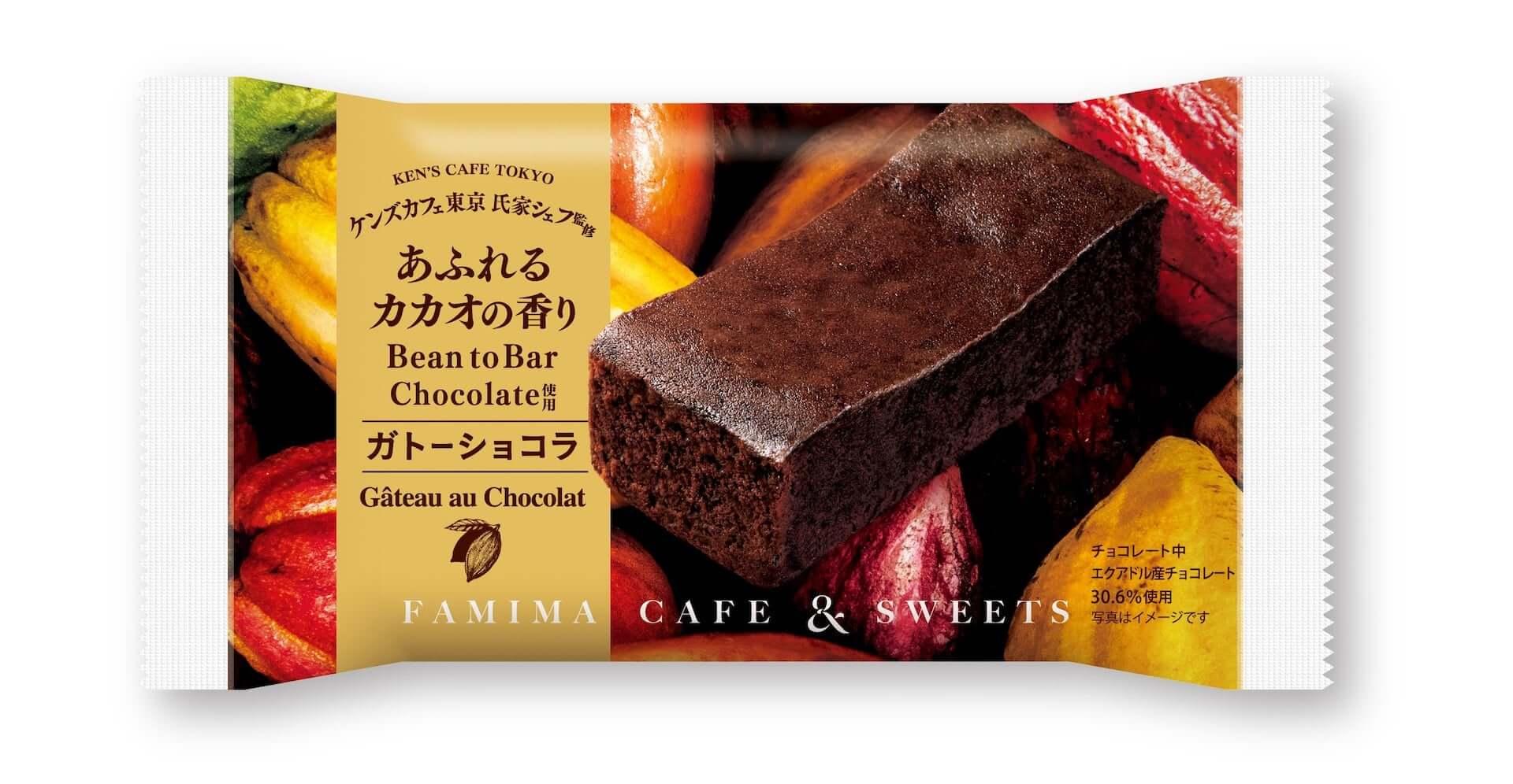ファミリーマートがオリジナルのBean to Barチョコレートを開発!ケンズカフェ東京のシェフが監修した『ガトーショコラ』など新商品5種類が発売決定 gourmet201012_famima_4-1920x996