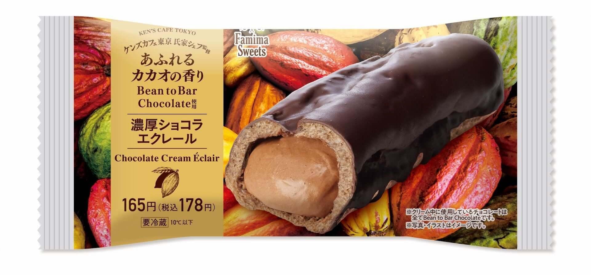 ファミリーマートがオリジナルのBean to Barチョコレートを開発!ケンズカフェ東京のシェフが監修した『ガトーショコラ』など新商品5種類が発売決定 gourmet201012_famima_7-1920x895