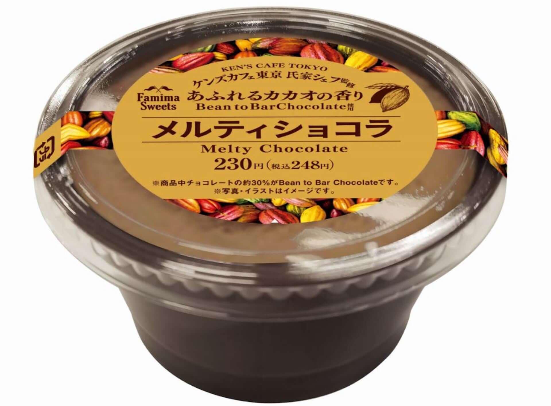 ファミリーマートがオリジナルのBean to Barチョコレートを開発!ケンズカフェ東京のシェフが監修した『ガトーショコラ』など新商品5種類が発売決定 gourmet201012_famima_8-1920x1416