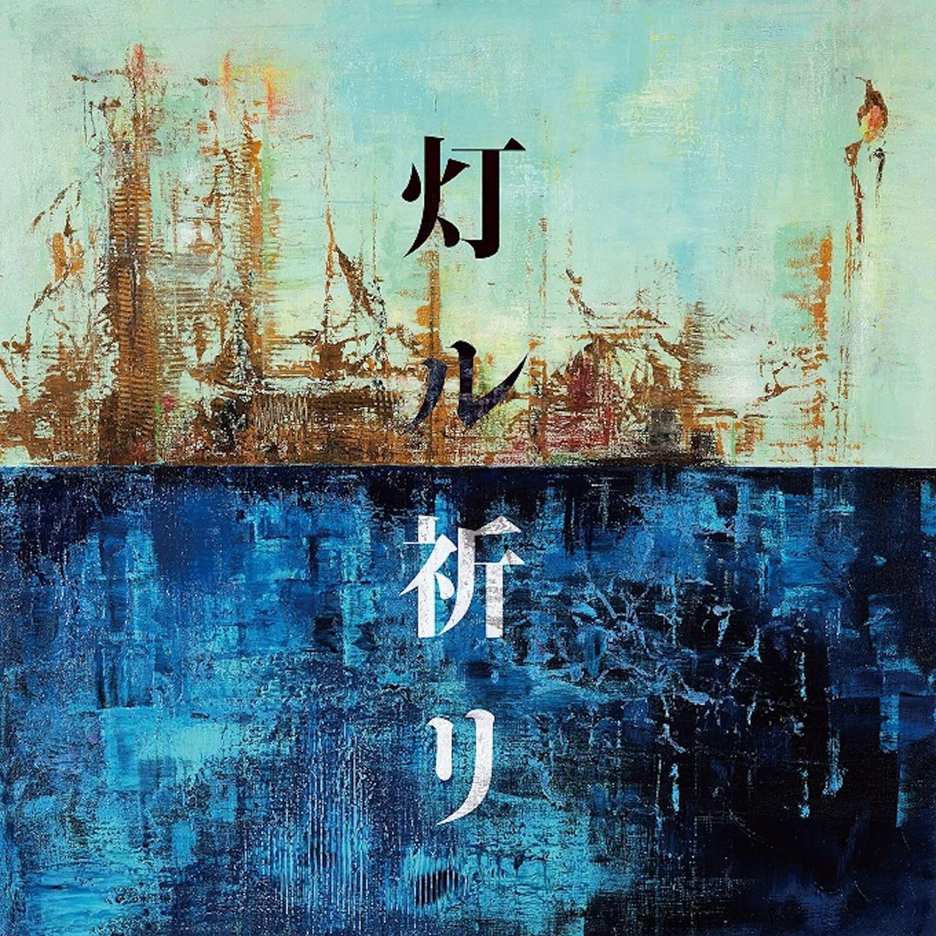 コブクロが2025年<大阪・関西万博>のテーマソングを担当決定!50周年記念セレモニーのイベントレポートが到着 music201012_kobukuro-expo2025_3-1920x1920