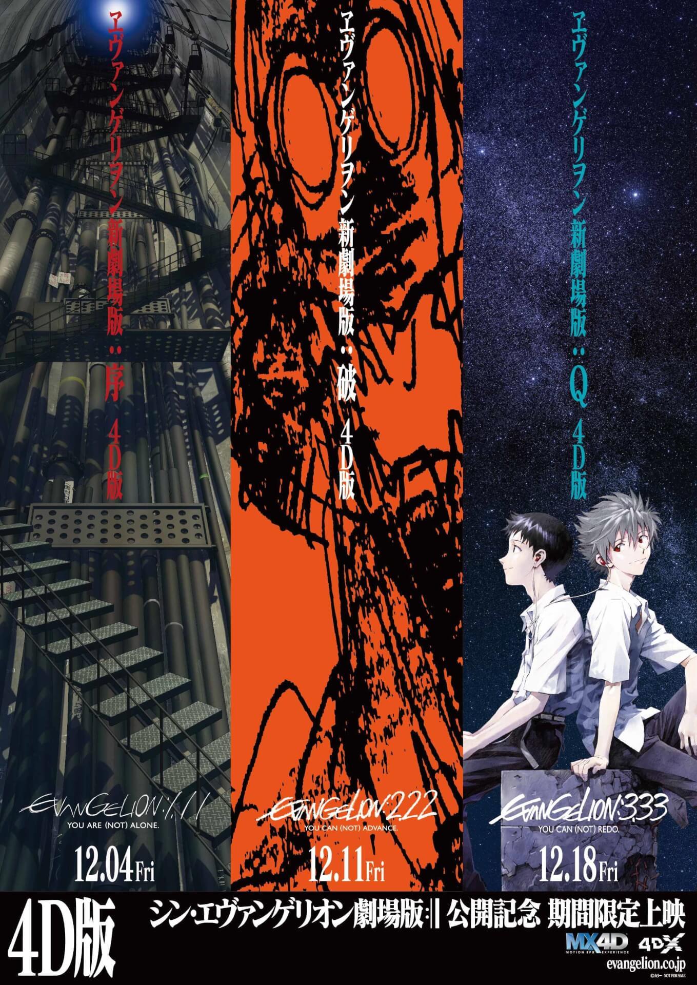 エヴァ25周年!『ヱヴァンゲリヲン新劇場版』シリーズ3作のMX4D、4DX上映が期間限定で決定!ポスター&予告編が完成 film201012_evangelion_main