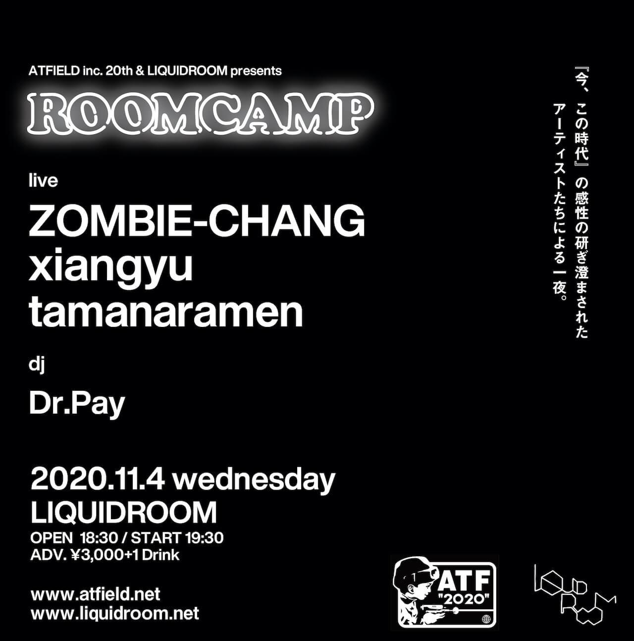 ATFIELDとLIQUIDROOMがタッグで初開催「ROOMCAMP」にZOMBIE-CHANG、xiangyu、玉名ラーメン、Dr.Payが出演 music201012-roomcamp-2