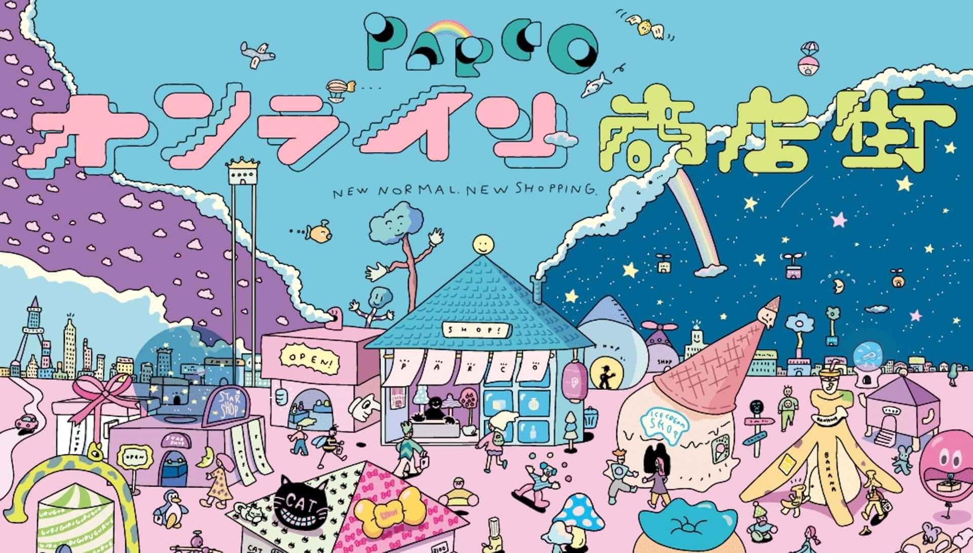 """渋谷PARCOによる販売企画<Closet is """"everywhere"""">が開催決定!高橋愛、中田みのりらが秋冬アイテムを紹介するライブショッピングも実施 lf201013_parco-closetiseverywhere_5-1920x1092"""