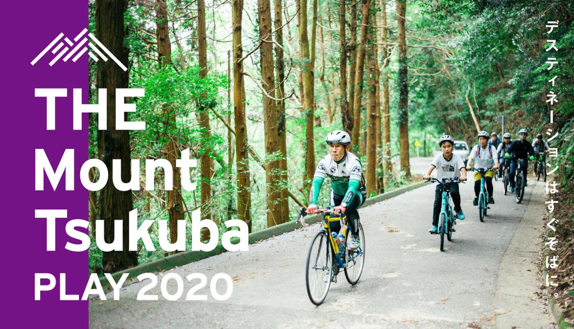 秋の筑波山・霞ヶ浦エリアでアウトドア体験を!一般向けトライアルツアー<Mount Tsukuba PLAY>が茨城県で開催決定 art201013_mount-tsukuba_2-1920x1102