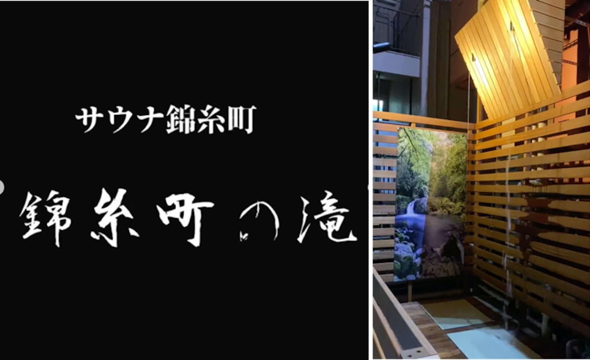 スカイツリーを背景に楽しめるルーフトップサウナ「SAUNA GARDEN錦糸町」がオープン!完全貸切制でBBQ、プール、プロジェクターも利用可能 art201014_saunagarden-kinshicho_5-1920x1173