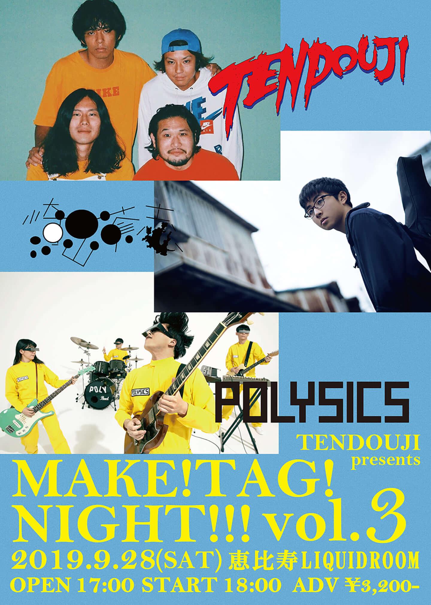 フェスレポート|TENDOUJIが切り取る<FUJI ROCK FESTIVAL'19> MAKETAGNIGHT3_flyer-1440x2022