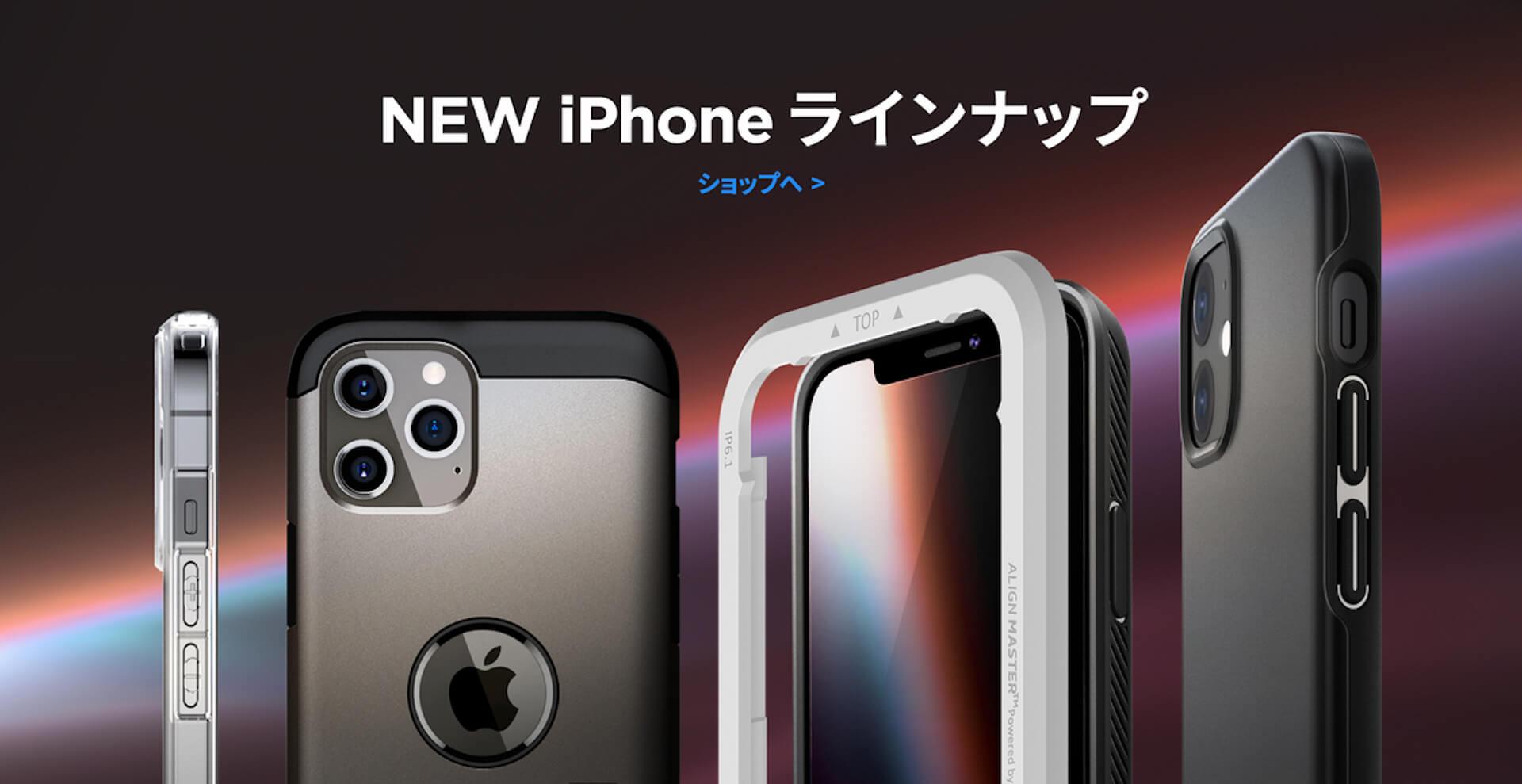 大人気のスマホケースブランドSpigenからiPhone 12シリーズ用ケース&ガラスフィルムが発売!米軍MIL規格取得の耐衝撃ケースなど多数ラインナップ tech201014_iphone12_spigen_1
