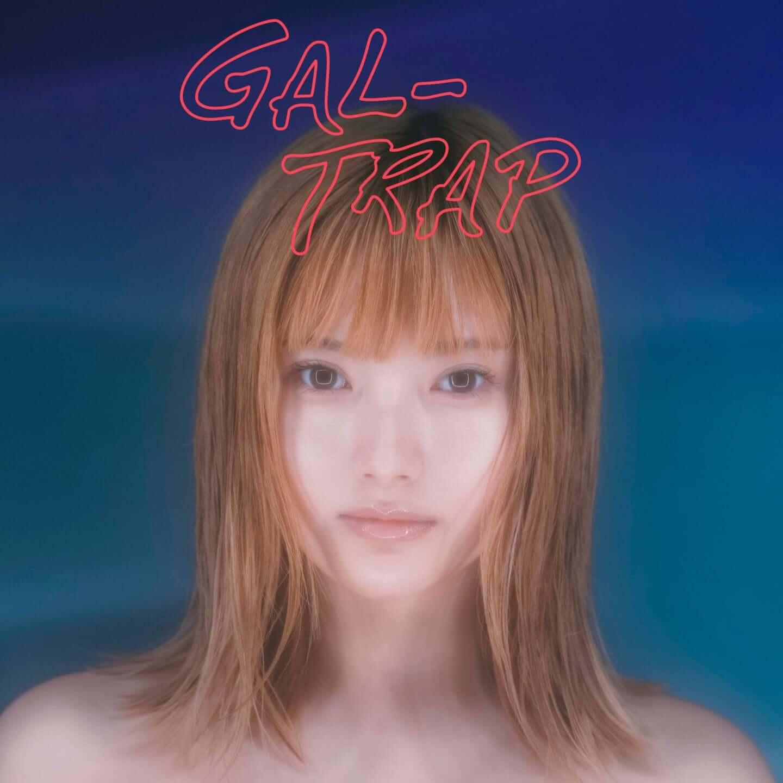 """""""ギャル""""は個性を大切にするマインド。安斉かれんが新曲『GAL-TRAP』で伝えたかった曖昧な世界とは。 interview200914_kalenanzai_jckt-1440x1440"""