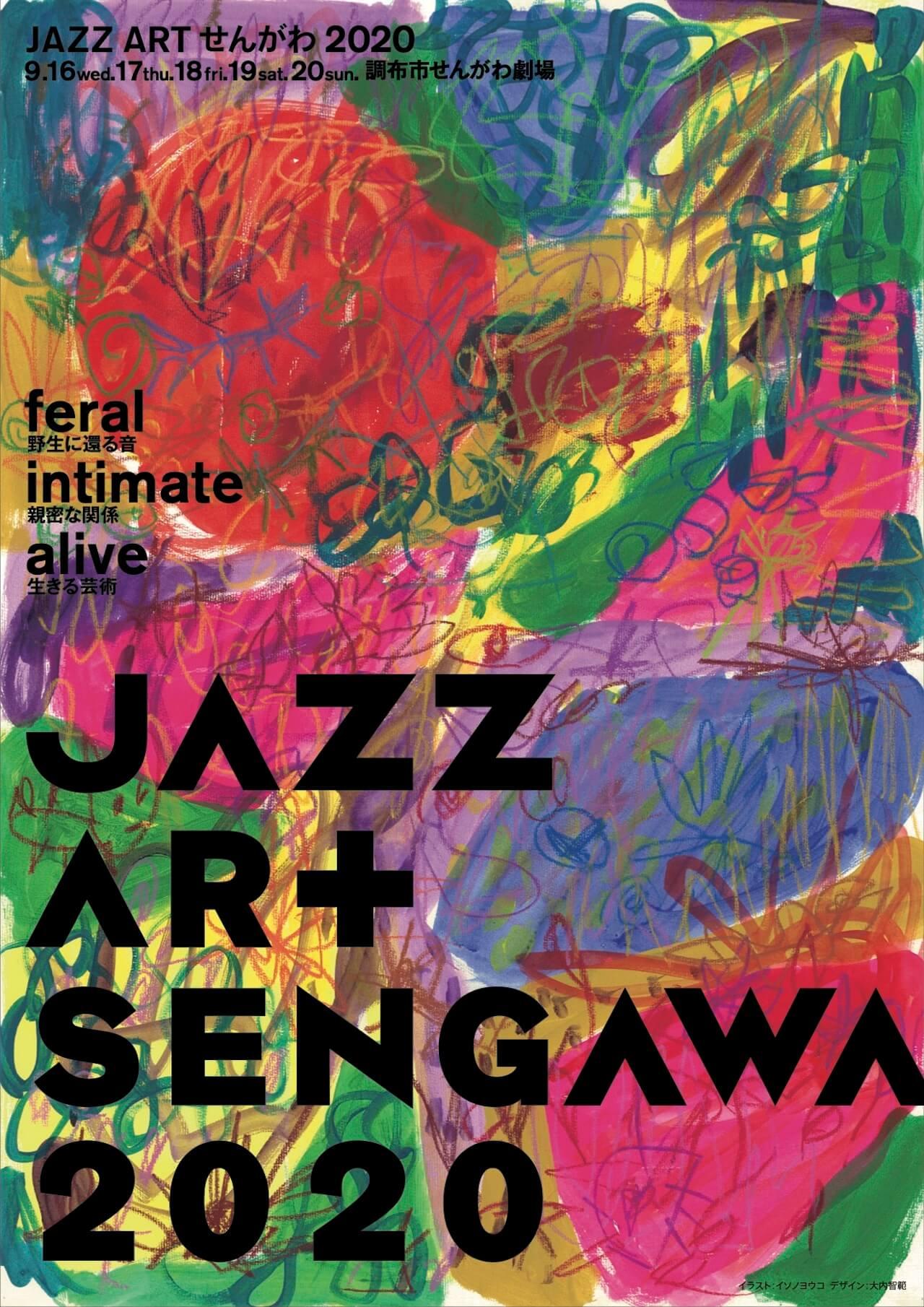 世界へ広がる即興音楽祭<JAZZ ART せんがわ 2020>が「コロナウイルスvsミュージック」をテーマに開催|ヒカシュー、「ミソヅラ団」+スガダイロー、沖至追悼ステージなど music200914-jazzartsengawa-2
