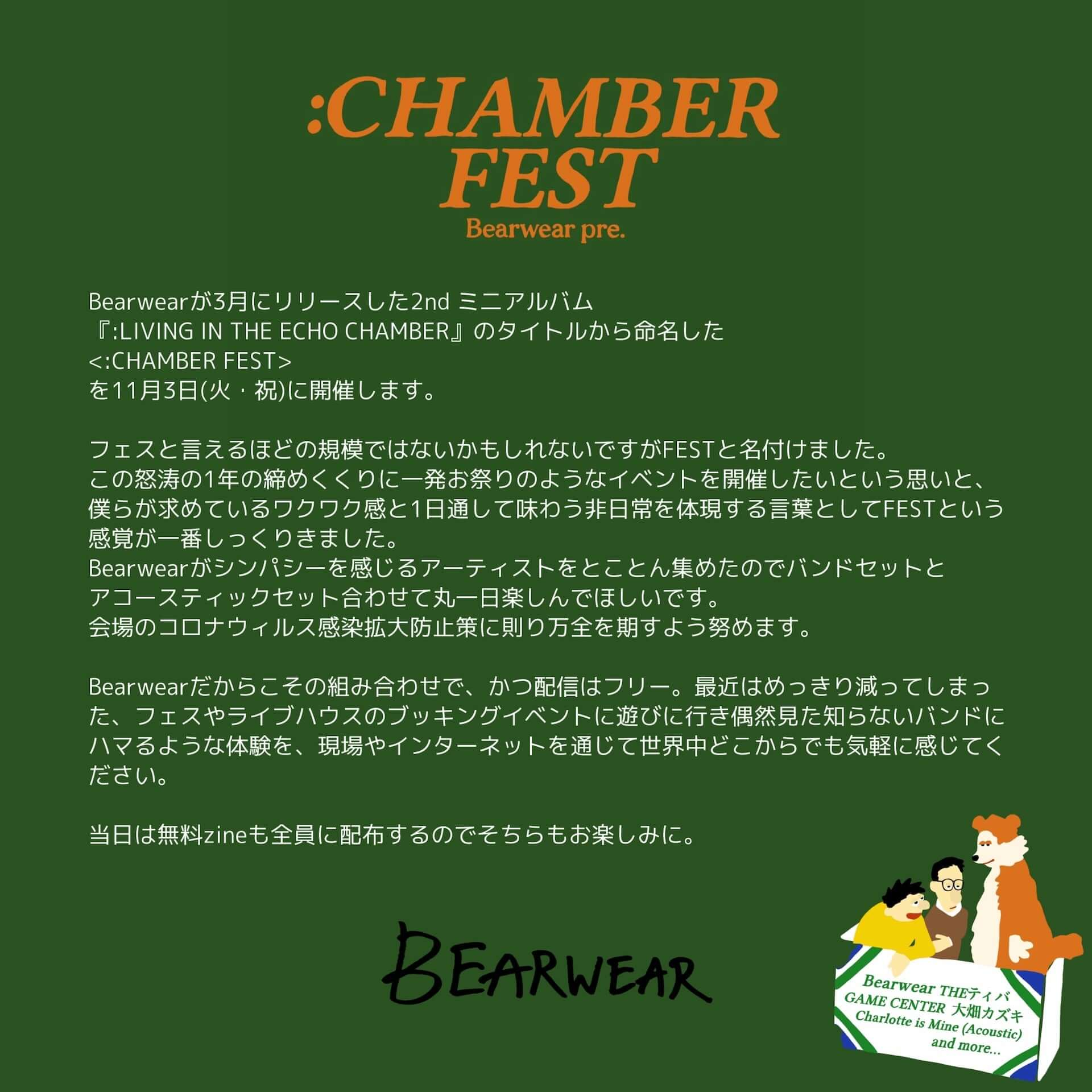 Bearwear主催<:CHAMBER FEST>にNo Buses、For Tracy Hydeが出演決定!渋谷clubasiaより無料生配信も実施 music201015_chamberfest_4-1920x1920