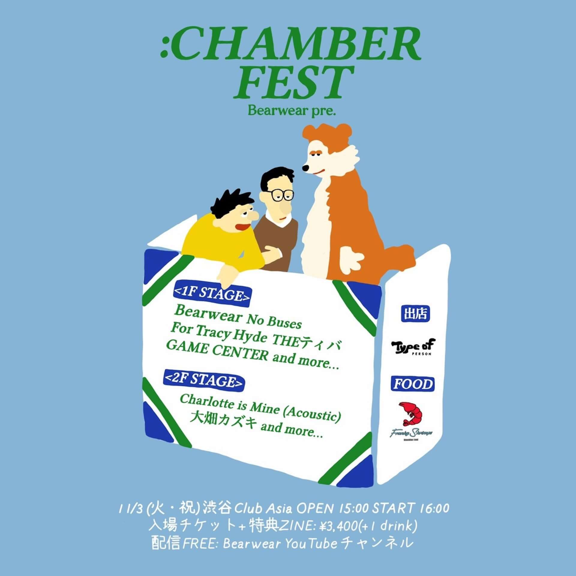 Bearwear主催<:CHAMBER FEST>にNo Buses、For Tracy Hydeが出演決定!渋谷clubasiaより無料生配信も実施 music201015_chamberfest_7-1920x1920