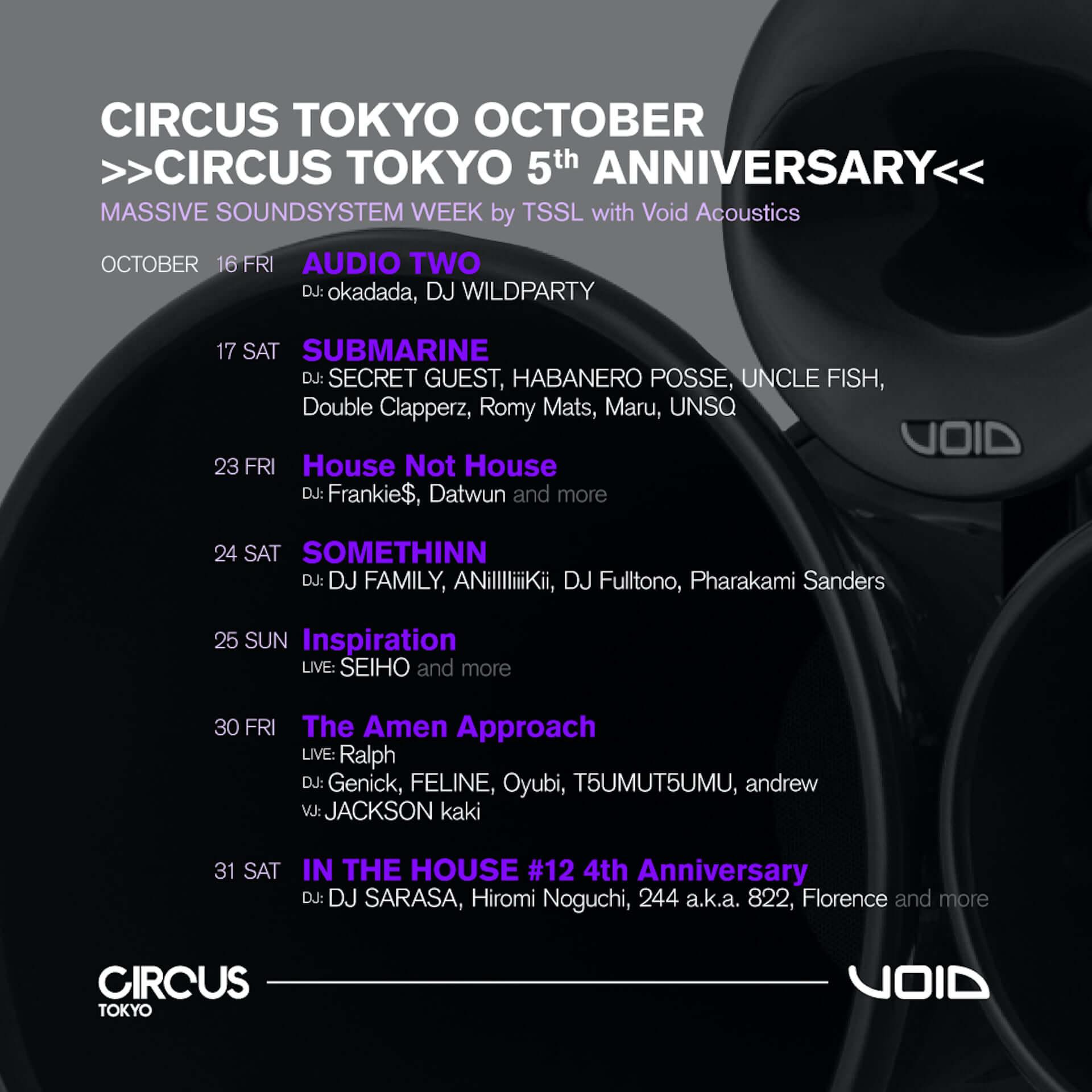 5周年を迎えたCIRCUS TOKYOが世界最先端の音響設備「VOID acoustics」を期間限定で導入!okadada、DJ WILDPARTYによる<AUDIO TWO>やSeiho出演<Inspiration>など続々開催 music201016_circus-tokyo_3-1920x1920