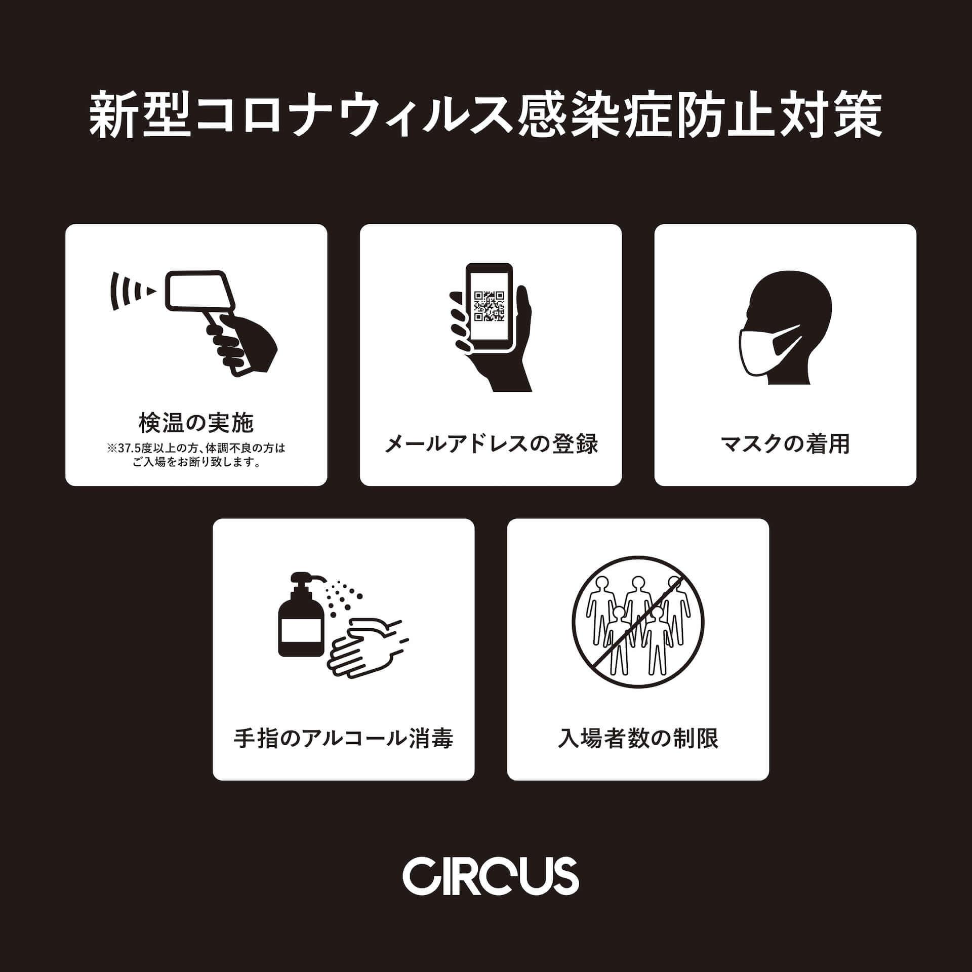 5周年を迎えたCIRCUS TOKYOが世界最先端の音響設備「VOID acoustics」を期間限定で導入!okadada、DJ WILDPARTYによる<AUDIO TWO>やSeiho出演<Inspiration>など続々開催 music201016_circus-tokyo_9-1920x1920