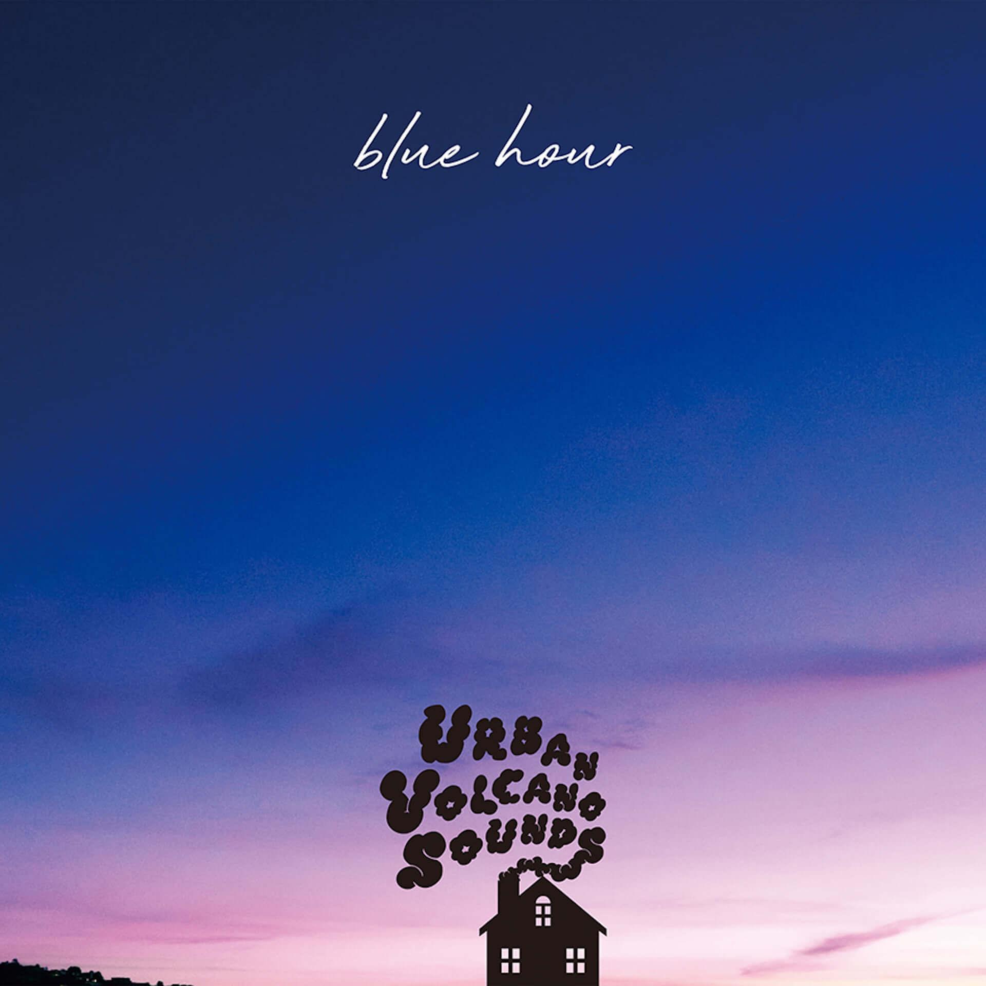 KEN KENとhacchiによるユニット・URBAN VOLCANO SOUNDSが1stフルアルバム『blue hour』を発売決定!坂本慎太郎、VIDEOTAPEMUSICらの推薦文も到着 music201016_urban-volcano-sounds_1-1920x1920