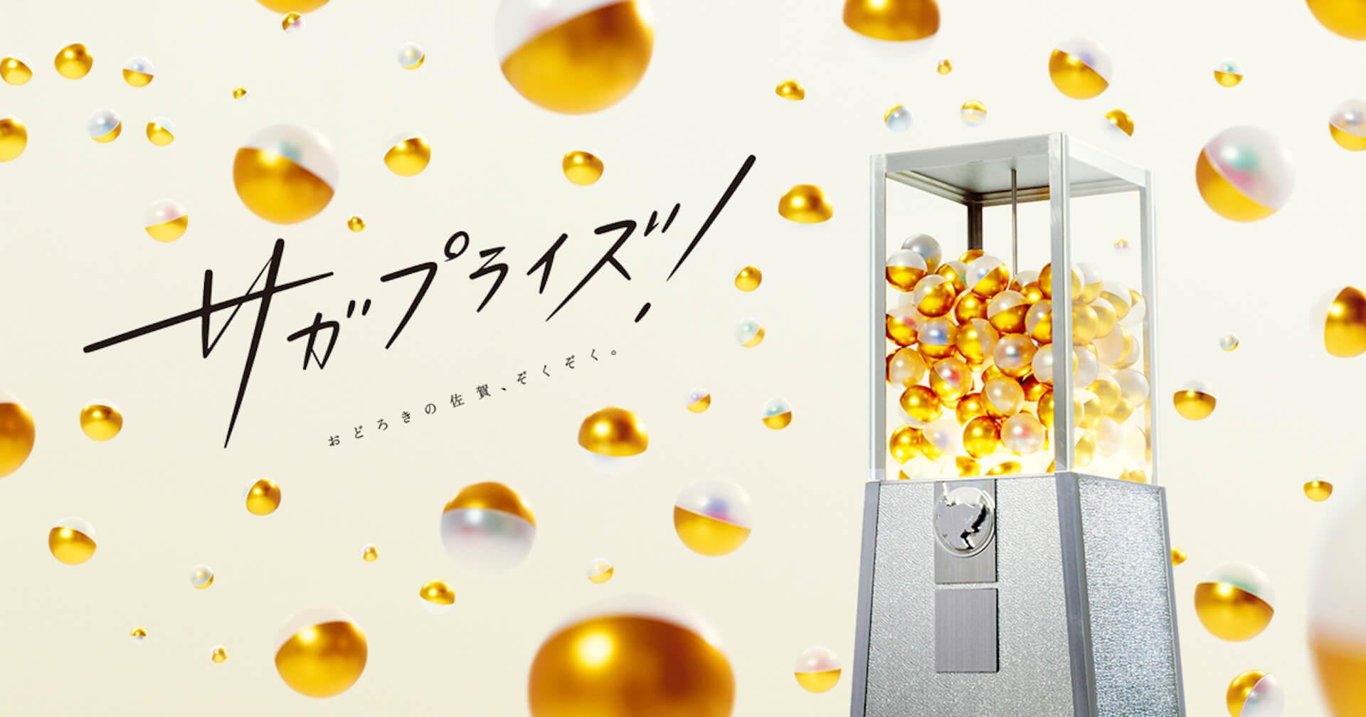 佐賀県×atmosのコラボコレクション『SAGA SAKE COLLECTION』が販売決定!オリジナルグッズや限定ラベルの日本酒なども culture2020917-atoms3