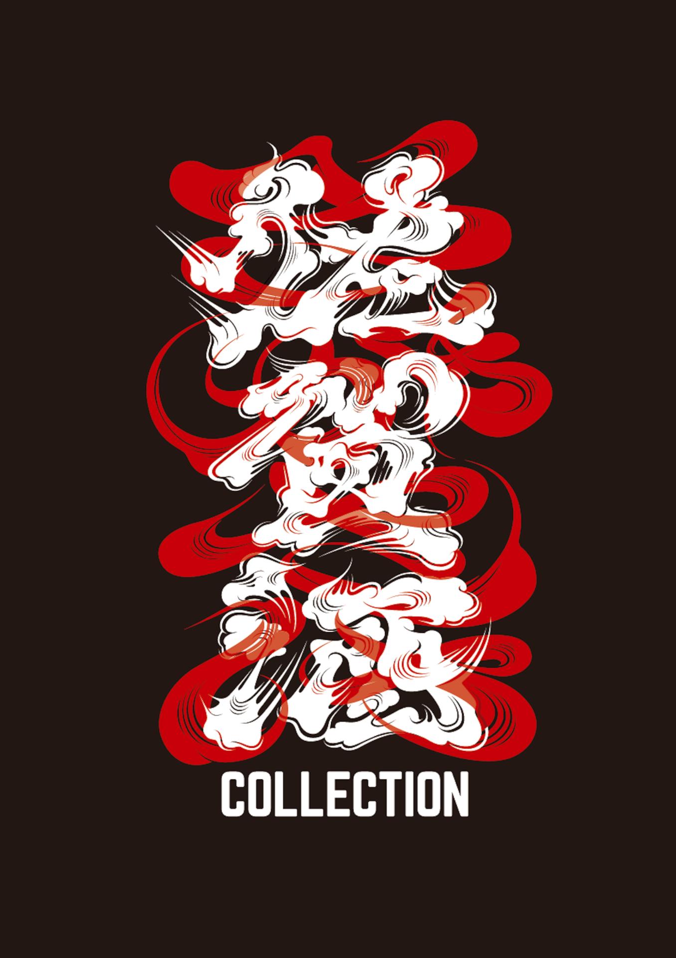 佐賀県×atmosのコラボコレクション『SAGA SAKE COLLECTION』が販売決定!オリジナルグッズや限定ラベルの日本酒なども culture2020917-atoms6
