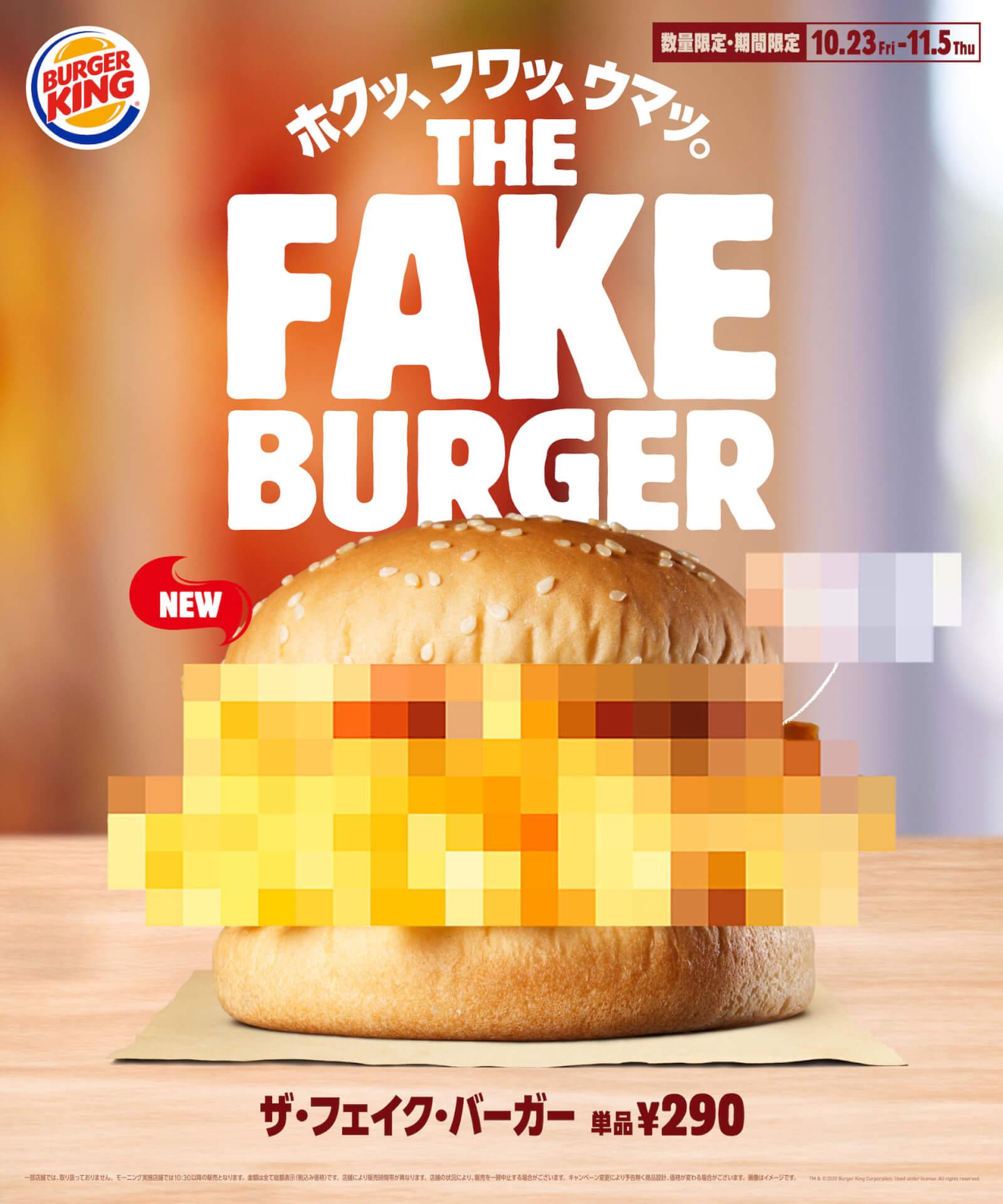 バーガーキングの新商品の中身は発売日まで正体不明!?『ザ・フェイク・バーガー』が発売決定 gourmet201019_burgerking_1