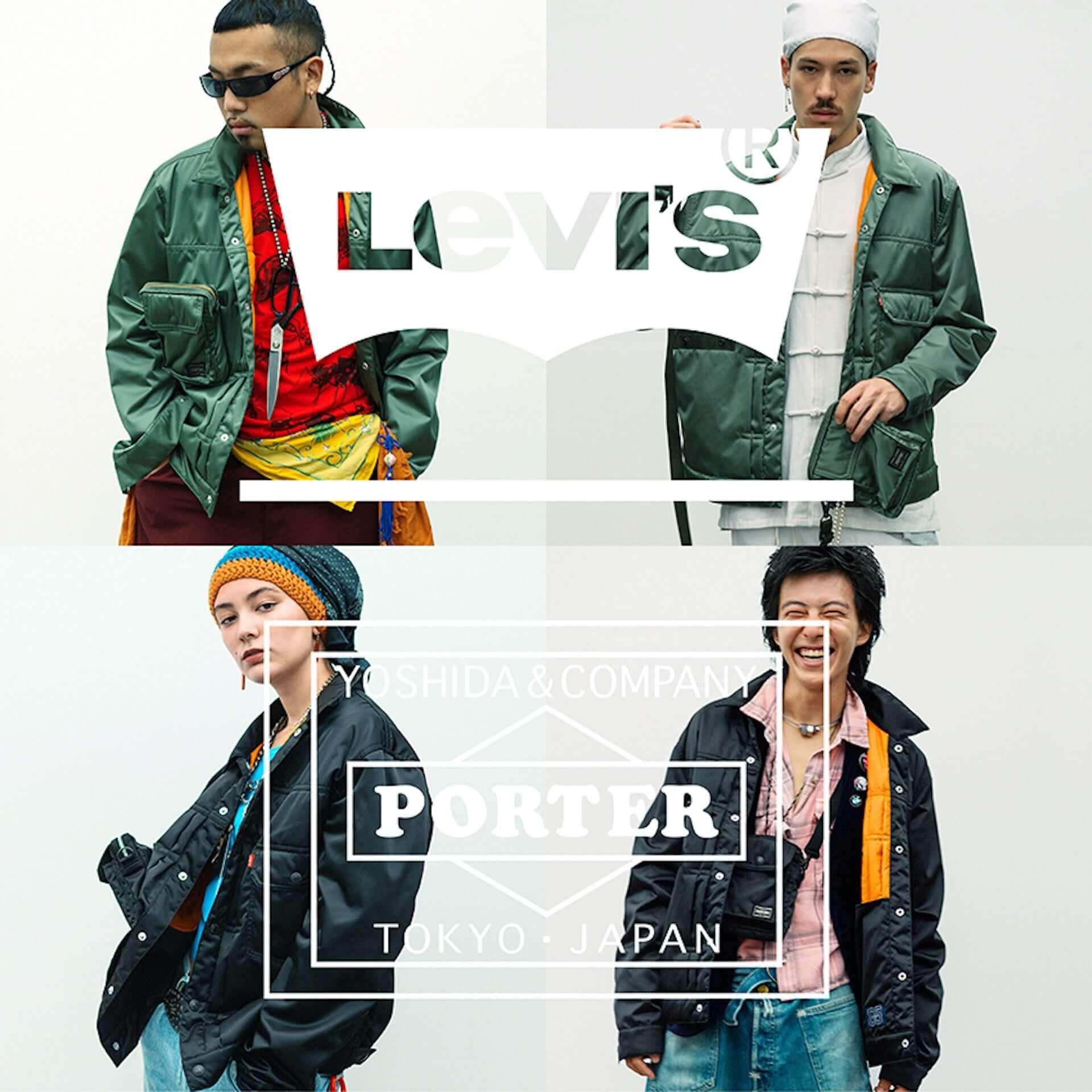 Levi's®︎とPORTERのコラボによる限定トラッカージャケットが発売決定!吉田カバン創業85周年記念モデル lf201020_levis-porter_5-1920x1920