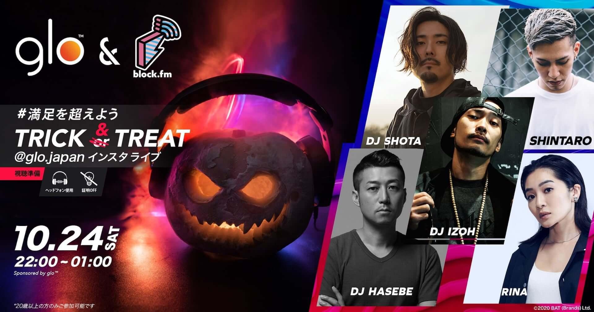 glo™とblock.fmが贈るハロウィンDJパーティー<TRICK & TREAT>がオンラインで開催決定!DJ HASEBE、SHINTARO、RINAらが出演 music201020_glo-trickandtreat_3-1920x1008