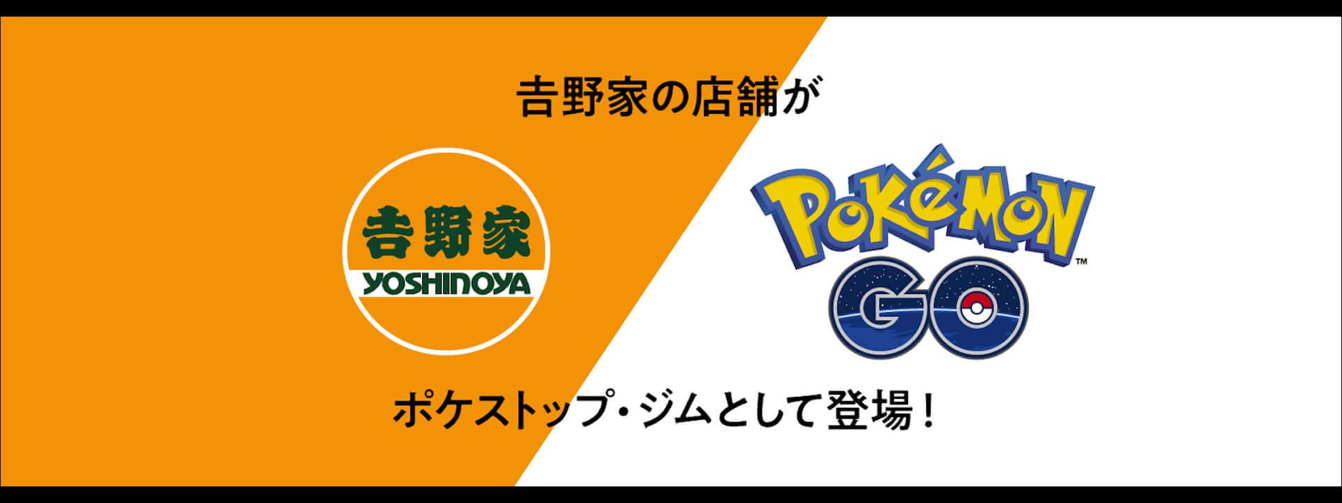 『Pokémon GO』に吉野家がポケストップ&ジムとして登場!ゲーム内では10%引きクーポンも配布 tech201020_yoshinoya-pokemongo_3-1920x720
