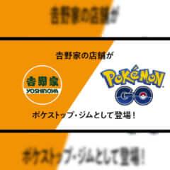 吉野家×『Pokémon GO』
