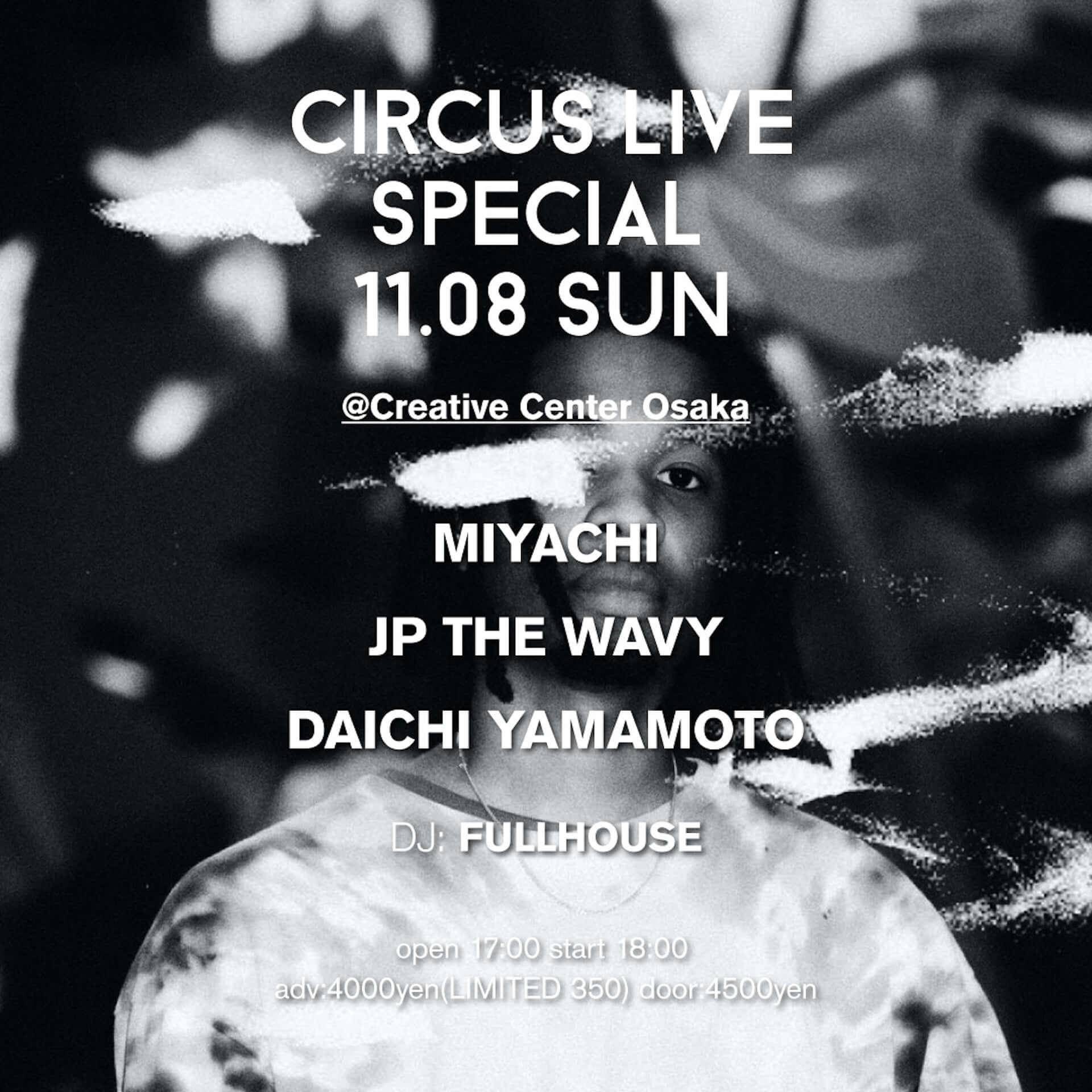 クリエイティブセンター大阪でのライブ企画にMIYACHI、Daichi Yamamoto、JP THE WAVYが出演決定!枚数限定チケットは現在先行受付中 music201021_circus1108_10-1920x1920