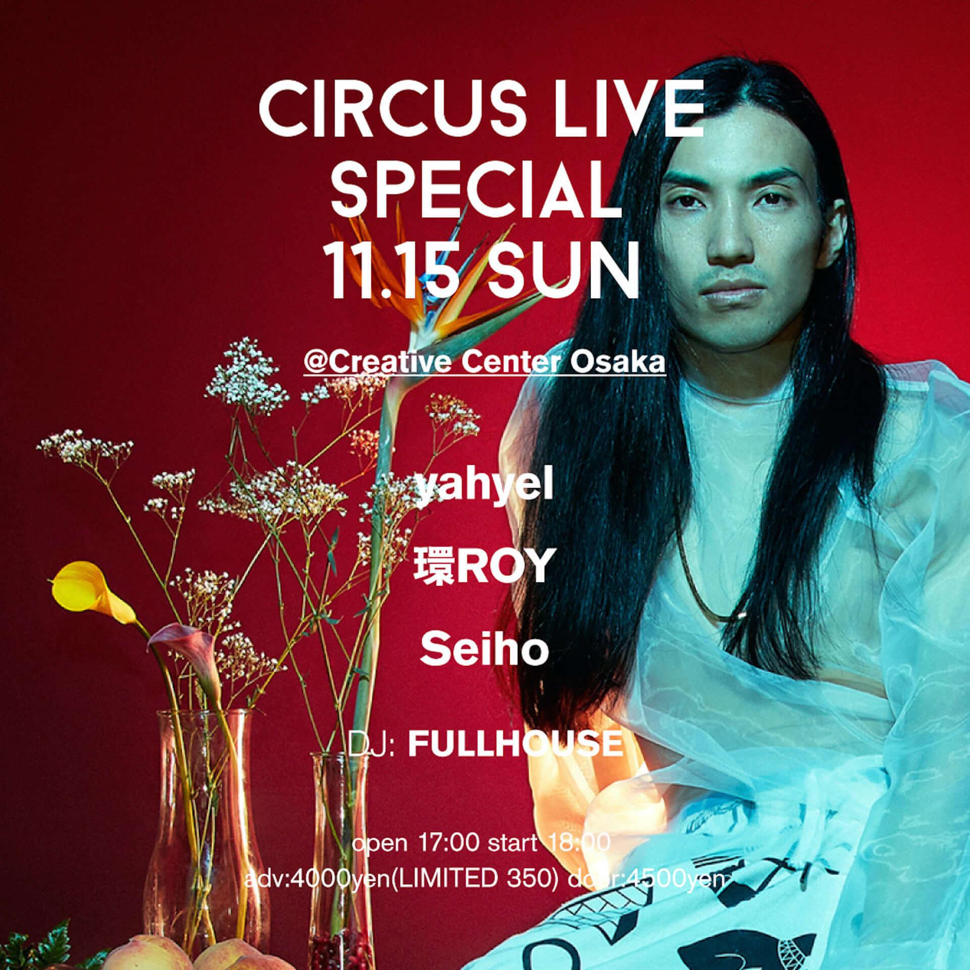Seiho、yahyel、環ROYによるスリーマンライブがクリエイティブセンター大阪にて開催決定!枚数限定チケットは現在先行受付中 music201021_circus1115_4-1920x1920