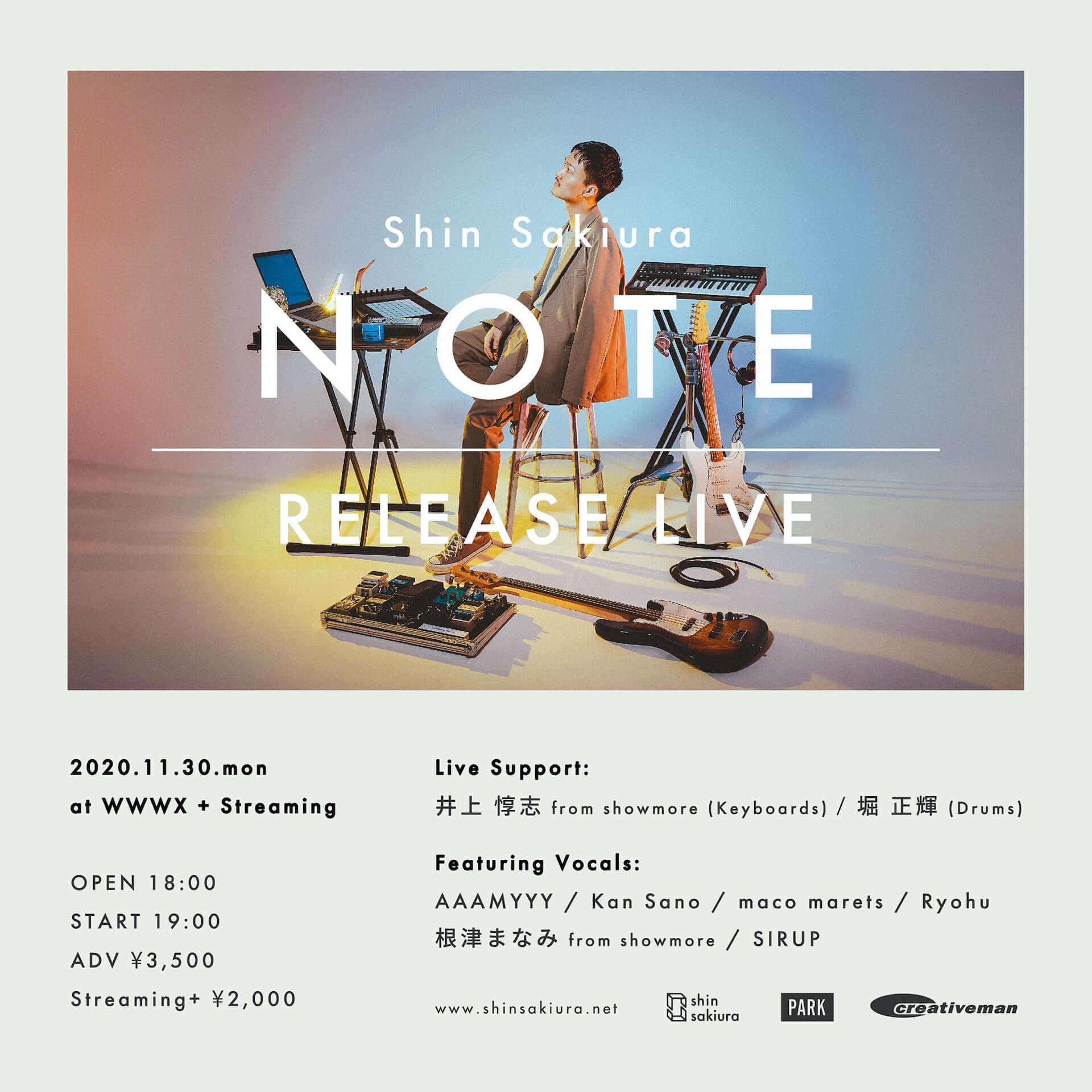 """Shin SakiuraがBASIを迎えた新曲""""komorebi""""をリリース!ワンマンライブにはSIRUP、AAAMYYY、Ryohu、maco maretsらが参加決定 music201021_shinsakiura_4-1920x1920"""