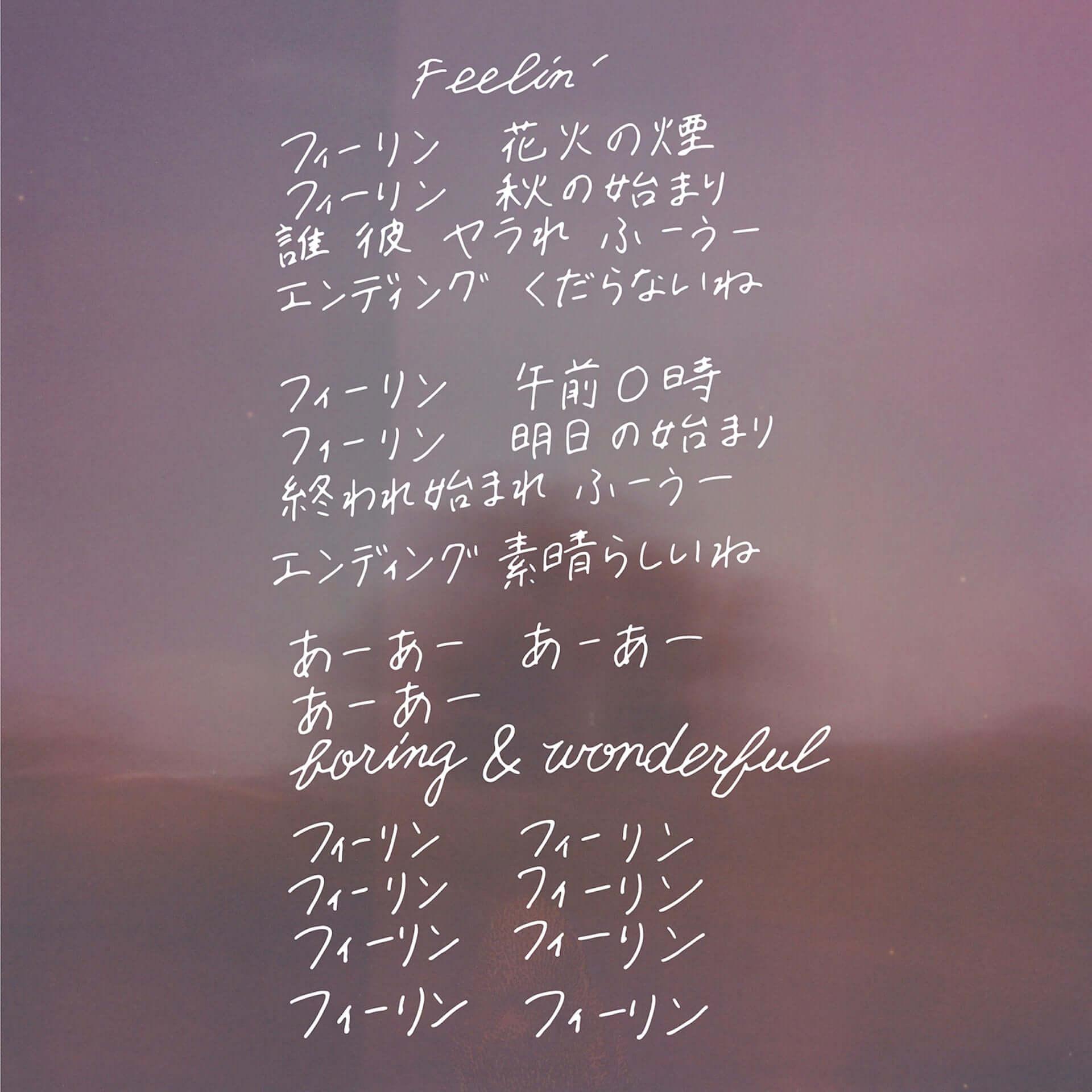 """KONCOSがUS西海岸のSSW達から影響を受けた新曲""""Feelin'""""をリリース!佐藤寛のコメント、歌詞、MVも公開 music201021_koncos_3-1920x1920"""