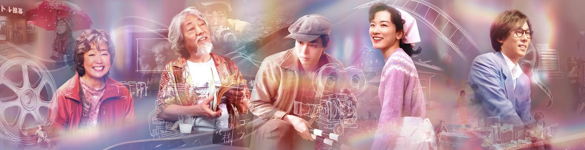 松竹映画100周年記念映画『キネマの神様』にRADWIMPS・野田洋次郎の出演が決定!本人コメントも到着「どこか絵空事のようでした」 film201021_kinemanokamisama_2