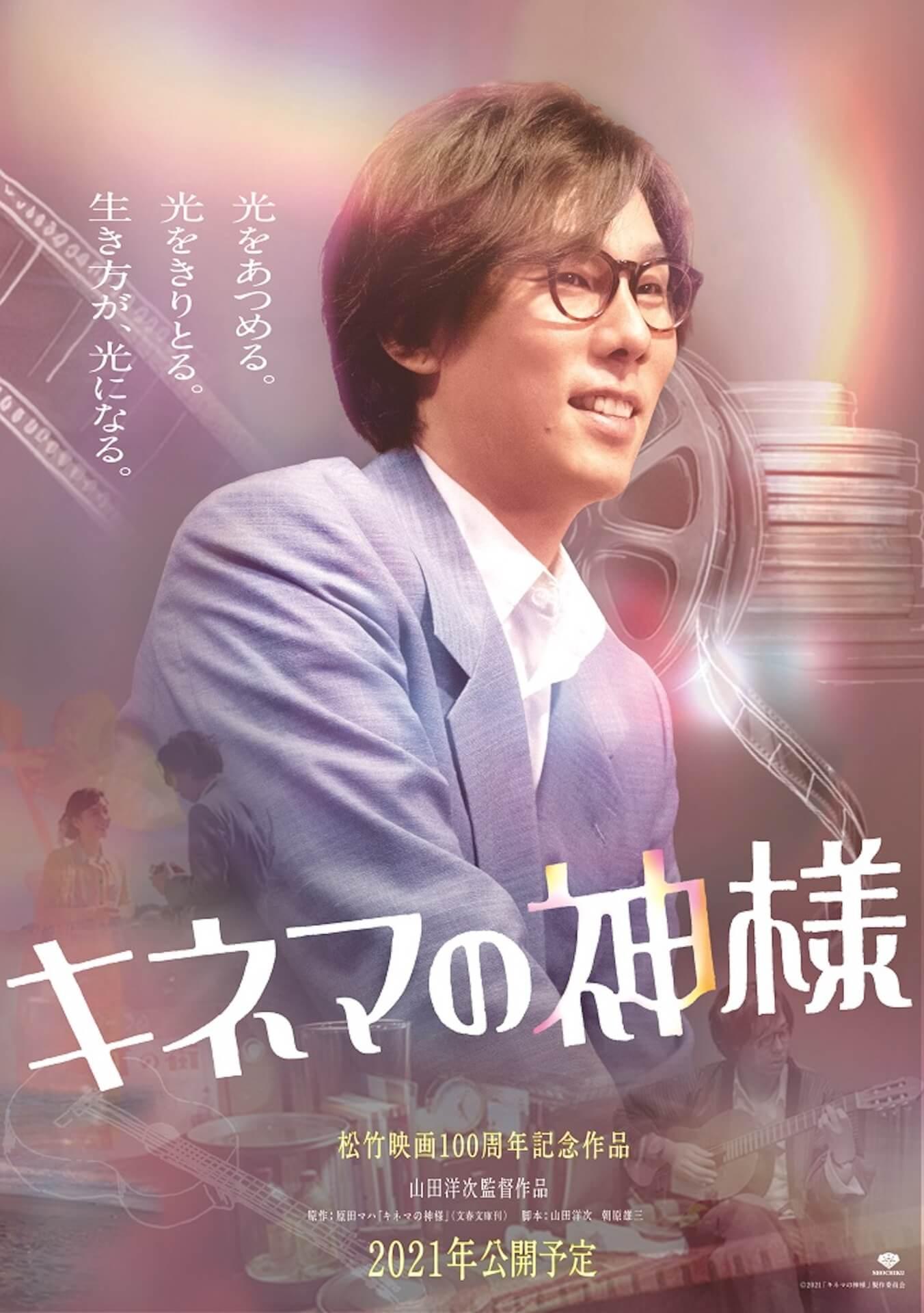 松竹映画100周年記念映画『キネマの神様』にRADWIMPS・野田洋次郎の出演が決定!本人コメントも到着「どこか絵空事のようでした」 film201021_kinemanokamisama_1