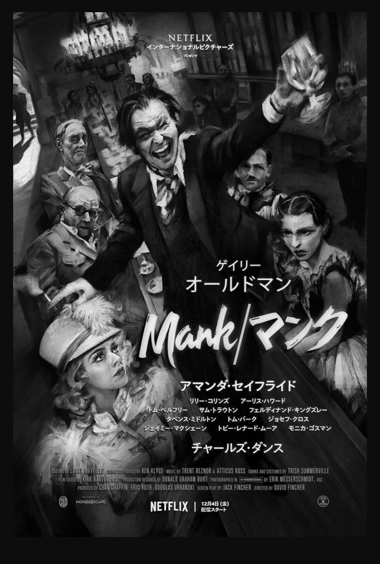 デヴィッド・フィンチャー最新作『Mank/マンク』がNetflixで独占配信決定!ゲイリー・オールドマン、アマンダ・セイフライドら豪華キャスト陣集結の予告編公開 film201022_mank_main