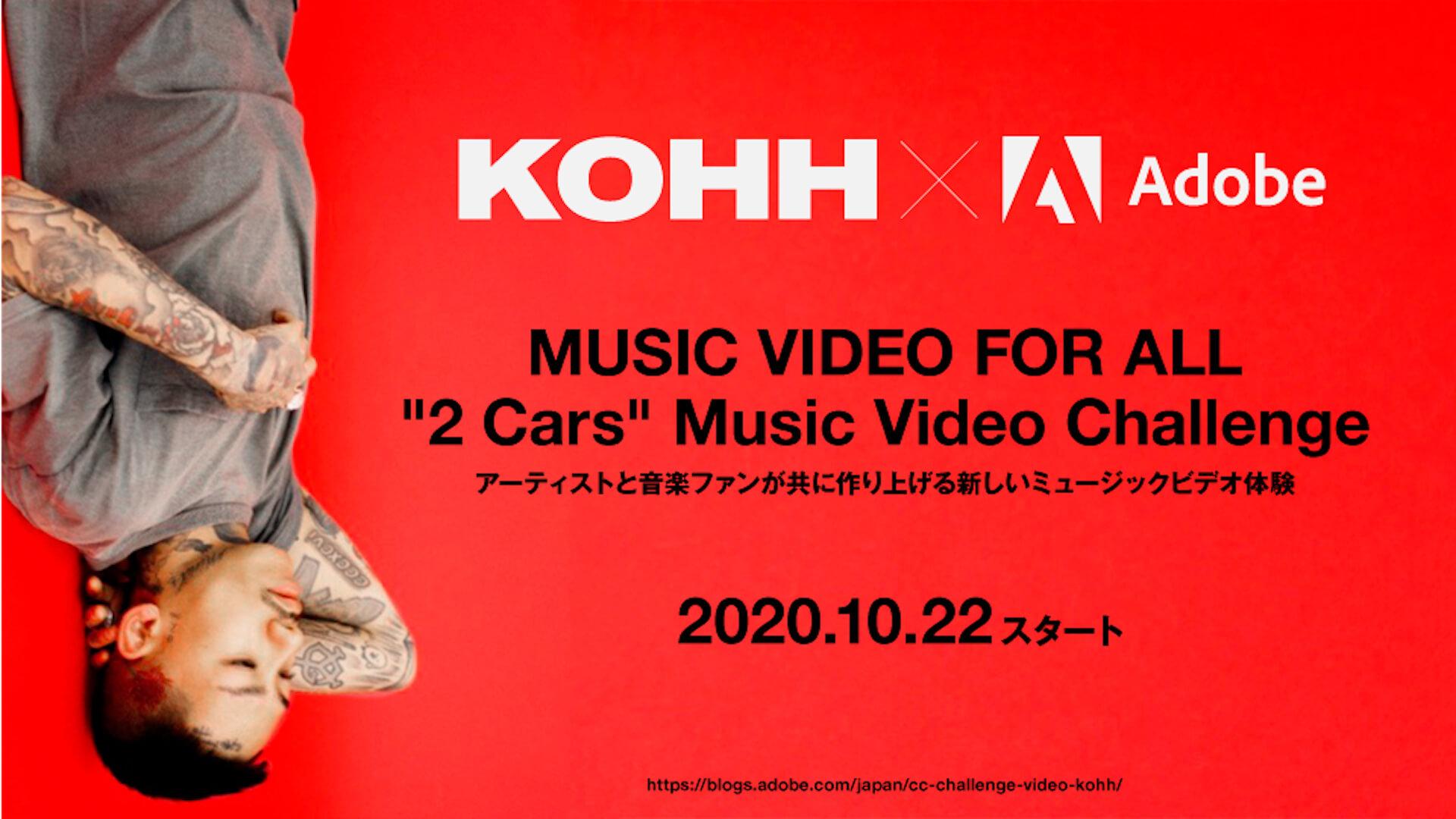 """引退を発表したKOHHの楽曲""""2 Cars""""のMVを制作しよう!Adobeとコラボしたプロジェクト『Music Video for All. """"2 Cars"""" Music Video Challenge』が始動 music201022_kohh_adobe_2"""