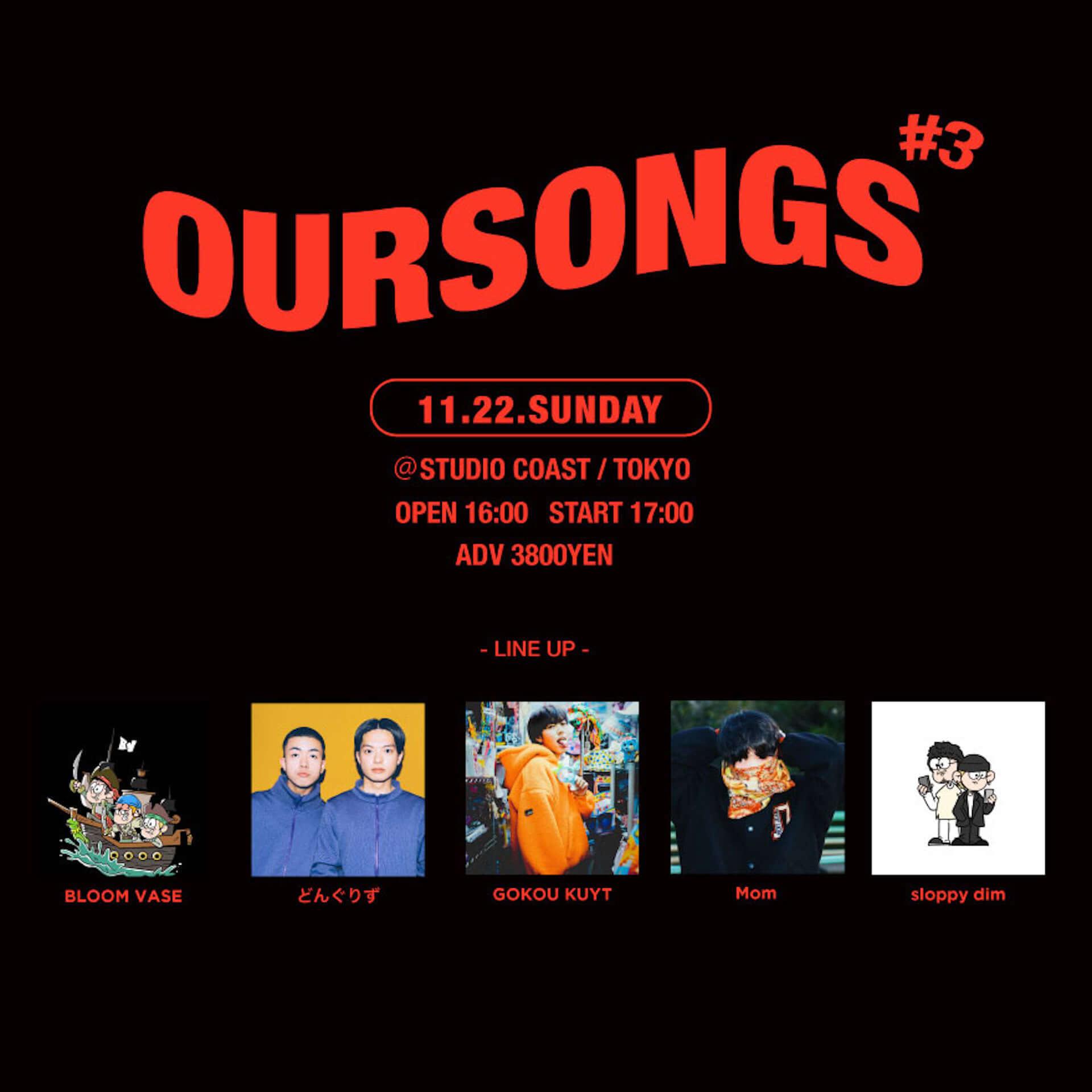 CIRCUS主催<OURSONGS #3>が新木場STUDIO COASTにて開催決定!Mom、GOKOU KUYT、sloppy dim、BLOOM VASE、どんぐりずが出演 music201022_oursongs_4-1920x1920