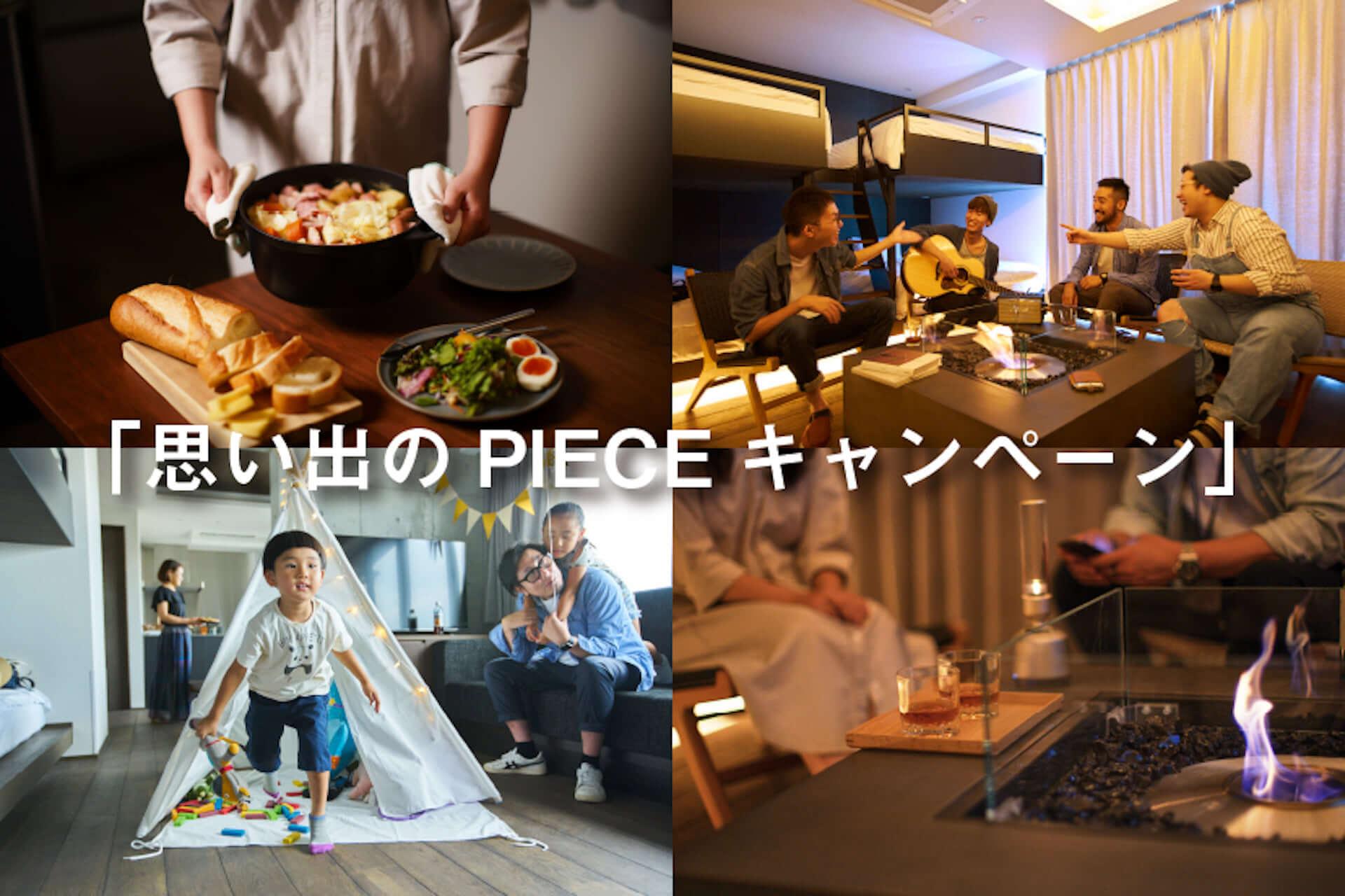 スタジオタイプの隠れ家ホテル・京都「22 PIECES」が営業再開決定!無料招待券のプレゼント企画も実施 lf201022_22pieces_3-1920x1280