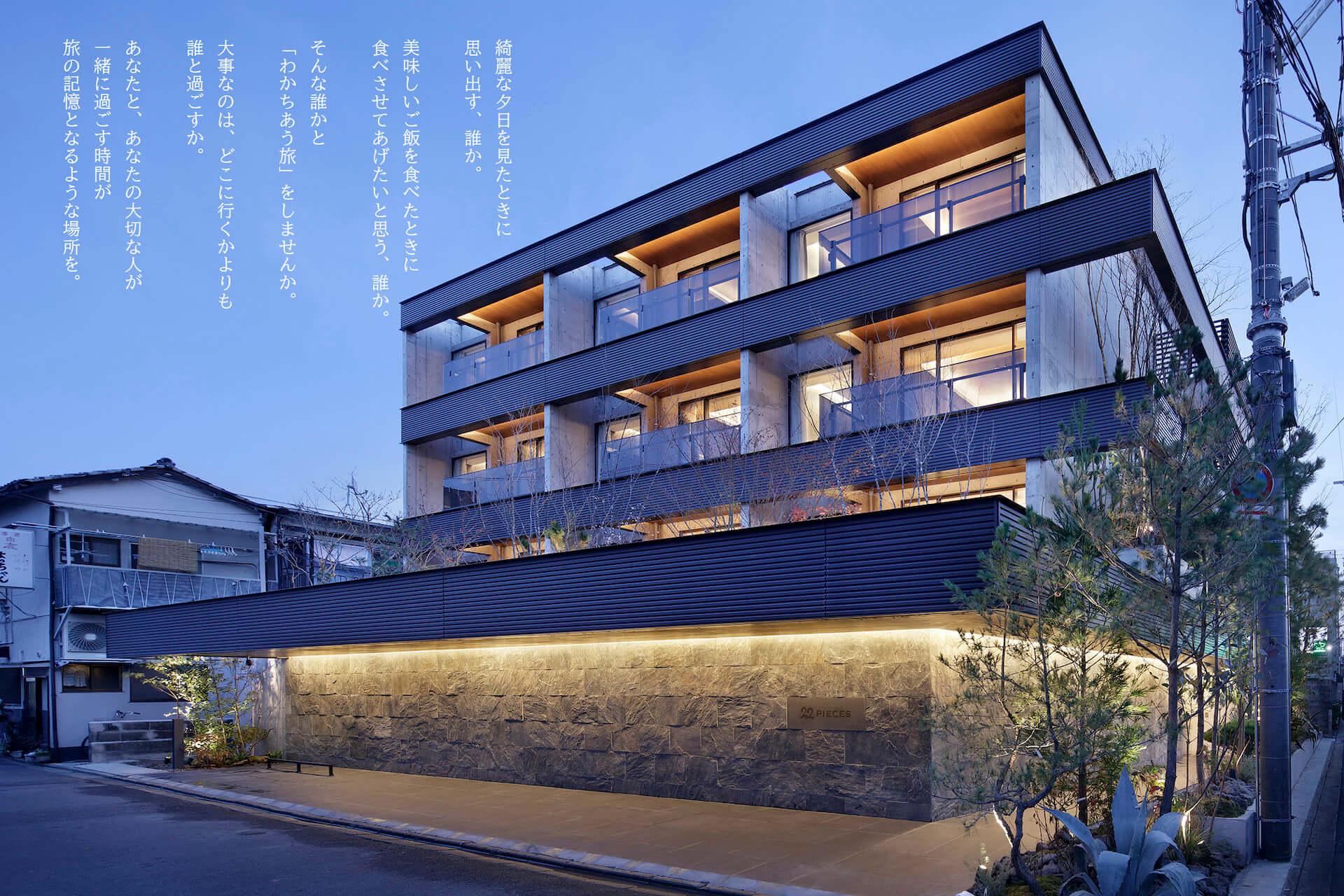 スタジオタイプの隠れ家ホテル・京都「22 PIECES」が営業再開決定!無料招待券のプレゼント企画も実施 lf201022_22pieces_5-1920x1280