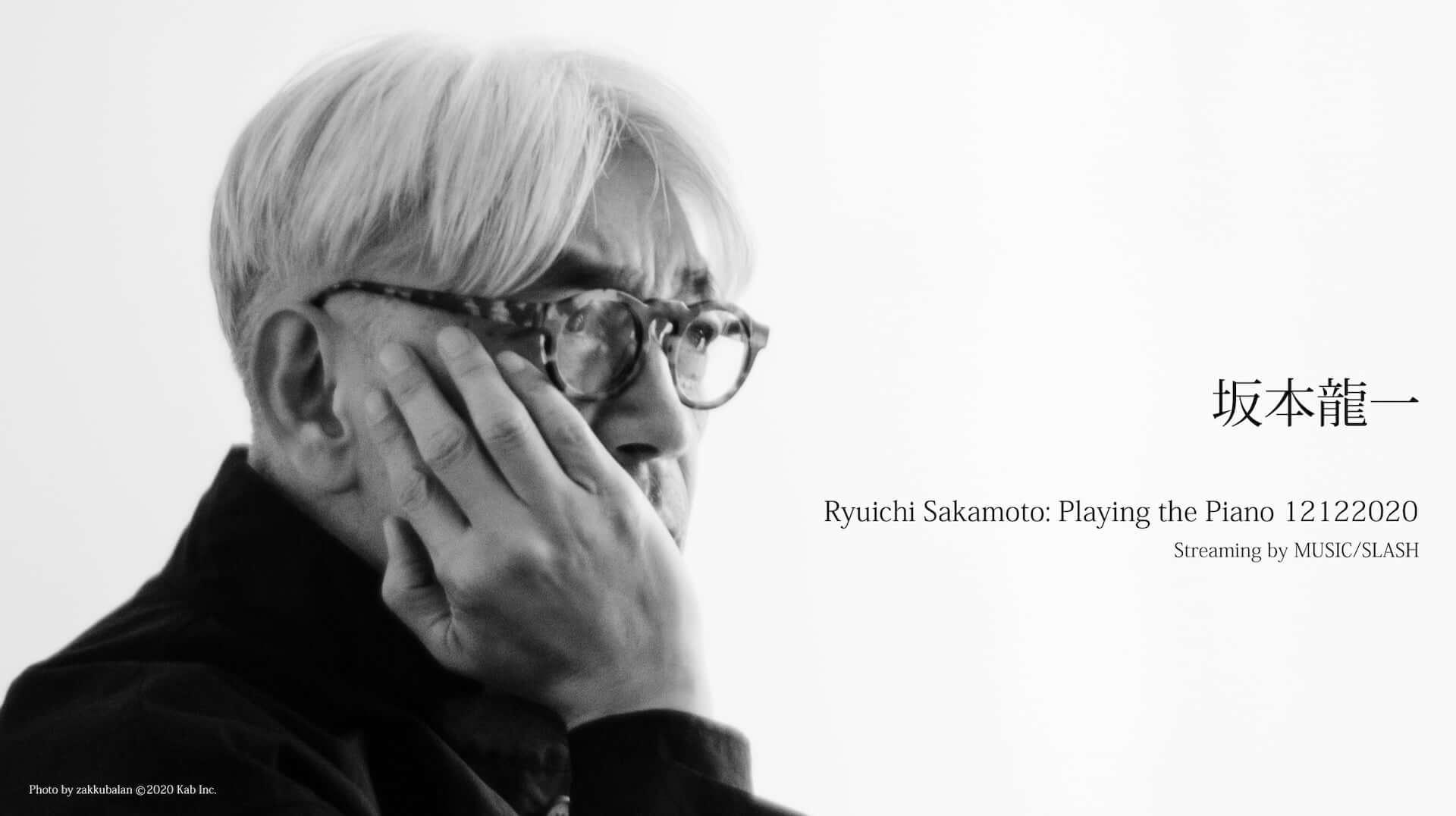 坂本龍一のピアノコンサートがRhizomatiksによる演出のもとで開催決定!業界最高レベルの音質を実現する「MUSIC/SLASH」にて配信 music201022_ryuichisakamoto_2-1920x1076